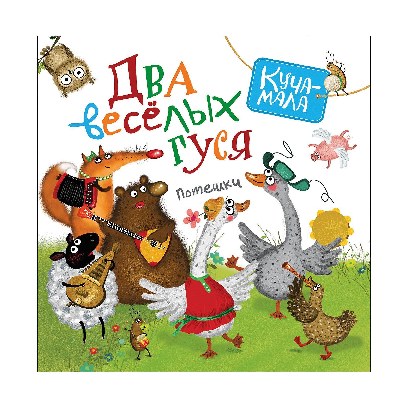 Потешки Два веселых гусяПотешки - самые первые стихи, с которыми знакомится малыш, и самые игровые. Они просто созданы для того, чтобы, читая их, загибать пальчики, хлопать в ладошки, разыгрывать сценки. Именно такие - самые любимые, самые игровые и самые музыкальные - русские народные потешки и вошли в эту книгу. А яркие и очень смешные иллюстрации Яны Кочановой, без сомнения, будут радовать и малышей, и их родителей долго-долго.<br><br>Ширина мм: 225<br>Глубина мм: 225<br>Высота мм: 60<br>Вес г: 285<br>Возраст от месяцев: 36<br>Возраст до месяцев: 2147483647<br>Пол: Унисекс<br>Возраст: Детский<br>SKU: 5453580