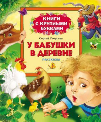 Росмэн Книга У бабушки в деревне , Георгиев С.