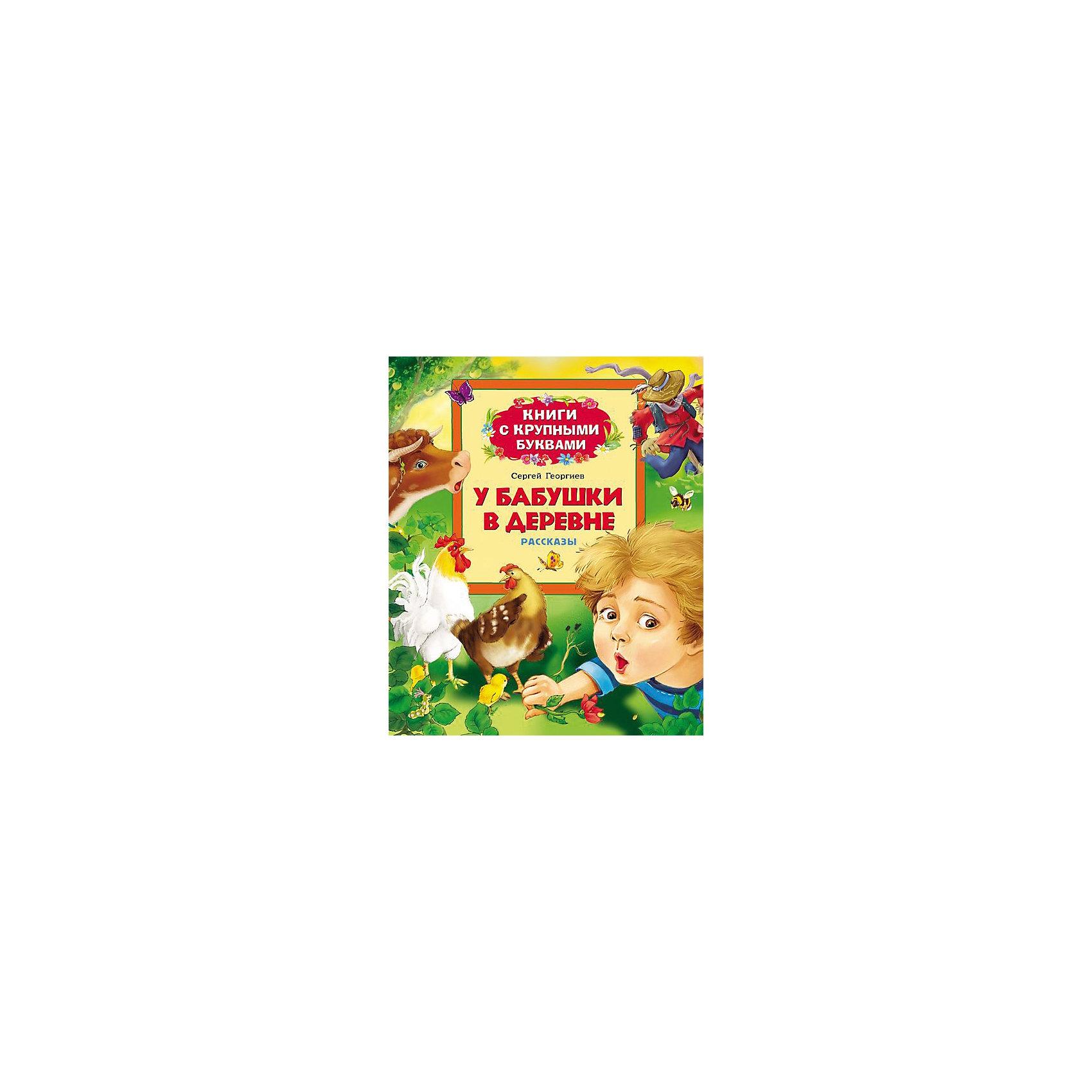 Книга У бабушки в деревне, Георгиев С.Росмэн<br>Характеристики:<br>• количество страниц: 32;<br>• автор: Сергей Георгиев;<br>• иллюстрации: цветные;<br>• переплёт: твёрдый;<br>• формат: 24х20,5х0,8 см;<br>• вес: 295 грамм;<br>• ISBN: 9785353069423.<br><br>Издание «У бабушки в деревне» расскажет читателям о мальчике Сене, гостящем у бабушки в деревне. Любопытного Сеню ждут захватывающие приключения и интересные открытия. <br><br>Рассказы сопровождаются красочными иллюстрациями.<br><br>Крупные буквы удобны для детей, которые только учатся читать.<br><br>Книгу У бабушки в деревне, Георгиев С. , Росмэн можно купить в нашем интернет-магазине.<br><br>Ширина мм: 240<br>Глубина мм: 205<br>Высота мм: 70<br>Вес г: 295<br>Возраст от месяцев: 36<br>Возраст до месяцев: 2147483647<br>Пол: Унисекс<br>Возраст: Детский<br>SKU: 5453583