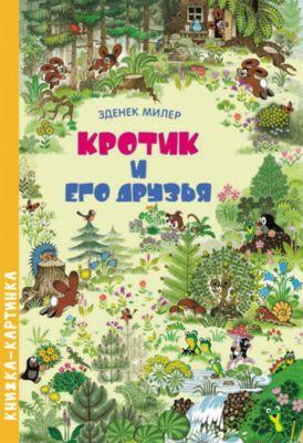 Росмэн Книжка с картинками Кротик и его друзья