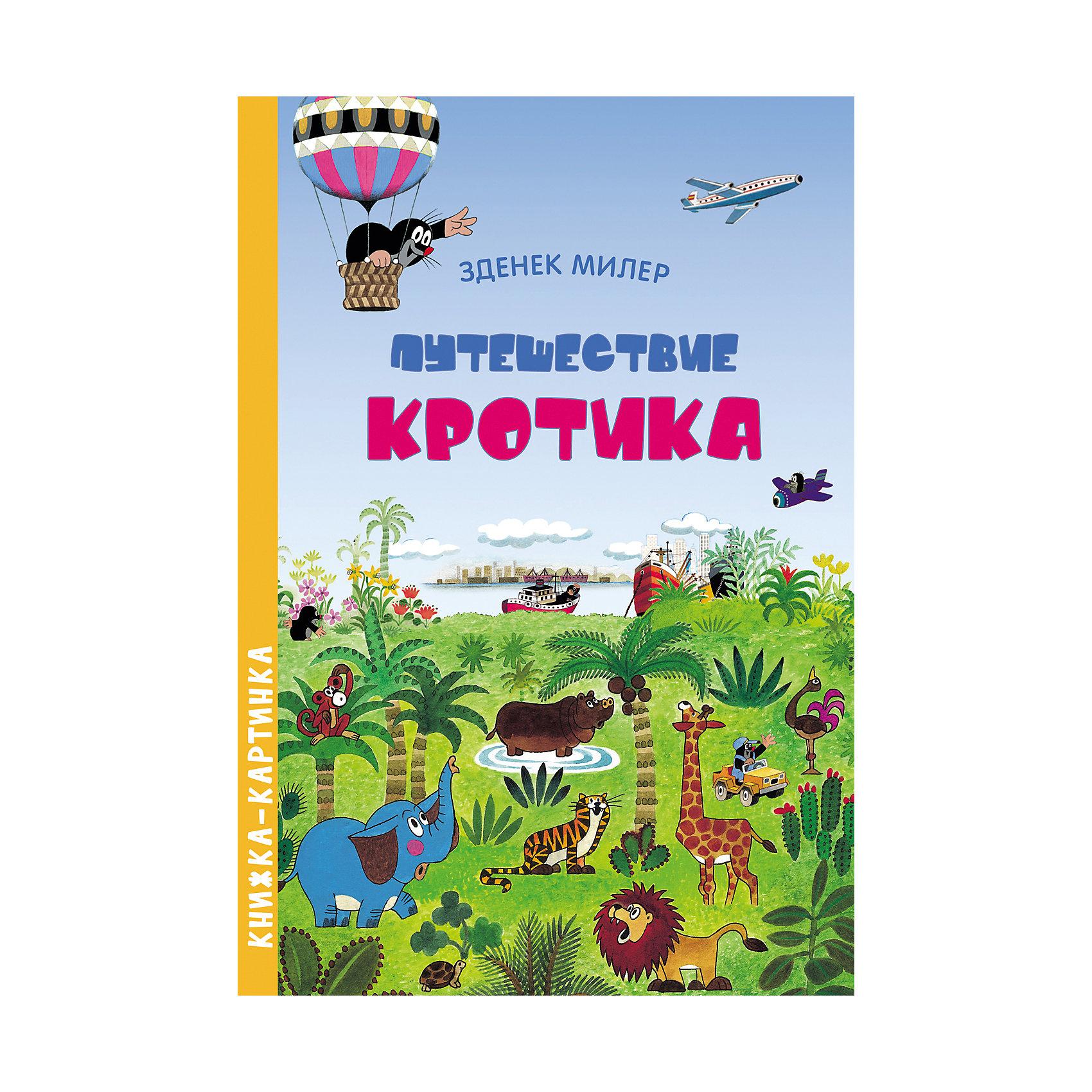 Книжка с картинками Путешествие кротикаРосмэн<br>Книжки-картинки с яркими иллюстрациями непременно понравятся детям. Ведь в них много неожиданных и интересных деталей, которые можно разглядывать бесконечно долго и каждый раз находить что-то новое!&#13;<br>В этой книге храбрый Кротик отправился в большое путешествие. Он летает на воздушном шаре над лесами и городами, плавает на корабле в бескрайнем море, взбирается на горы и спускается в ущелья. Вот так Кротик! Если ваш ребёнок отправится в путешествие по ярким страничкам, он отыщет знаменитого персонажа Зденека Милера ещё во множестве самых разных уголков мира.<br><br>Ширина мм: 320<br>Глубина мм: 220<br>Высота мм: 80<br>Вес г: 310<br>Возраст от месяцев: -2147483648<br>Возраст до месяцев: 2147483647<br>Пол: Унисекс<br>Возраст: Детский<br>SKU: 5453585