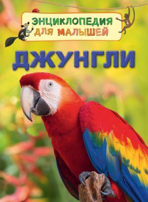 Росмэн Энциклопедия для малышей Джунгли