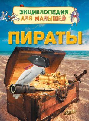Росмэн Энциклопедия для малышей Пираты