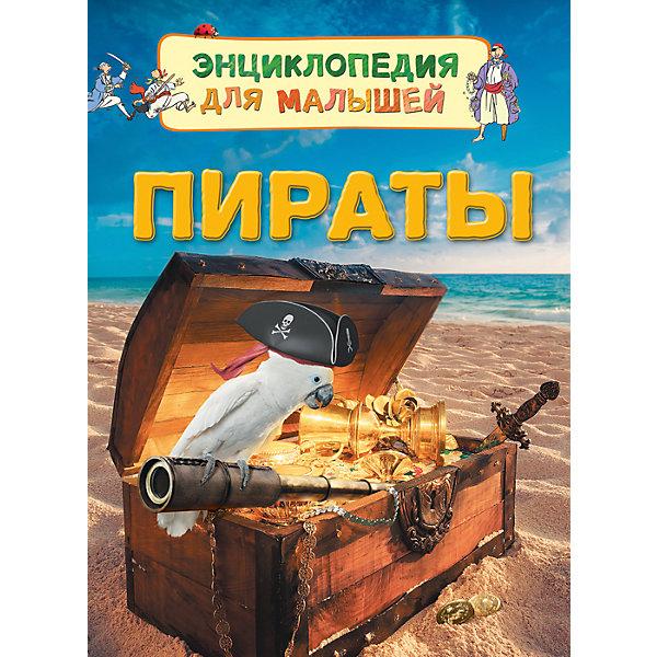 Энциклопедия для малышей ПиратыЭнциклопедии<br>Характеристики:<br>• количество страниц: 32;<br>• иллюстрации: цветные;<br>• переплёт: твёрдый;<br>• формат: 22х16х5х0,7 см;<br>• вес: 178 грамм;<br>• ISBN: 9785353080213.<br><br>Энциклопедия «Пираты» расскажет малышам об особенностях жизни морских разбойников. Ребенок узнает об истории «Веселого Роджера», тонкостях охоты за сокровищами, судах пиратов и многом другом.<br><br>Повествование сопровождается красочными рисунками и фотографиями.<br><br>Изучение энциклопедии поможет развить память и расширить кругозор.<br><br>Энциклопедию для малышей Пираты, Rosman (Росмэн) можно купить в нашем интернет-магазине.<br>Ширина мм: 220; Глубина мм: 167; Высота мм: 70; Вес г: 190; Возраст от месяцев: 36; Возраст до месяцев: 2147483647; Пол: Унисекс; Возраст: Детский; SKU: 5453591;