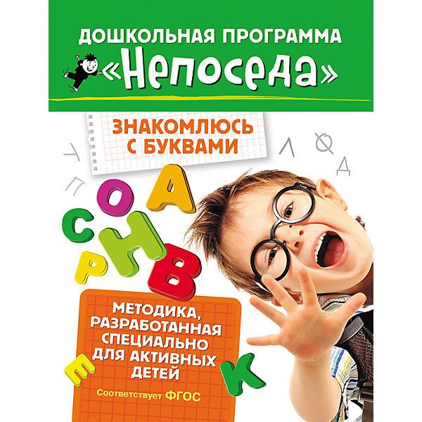 Развивающие тетради Непоседа. Знакомлюсь с буквамиАзбуки<br>Характеристики:<br>• иллюстрации: цветные;<br>• переплёт: твёрдый;<br>• формат:28х21 см;<br>• вес: 100 грамм;<br>• ISBN: 9785353080299.<br><br>Развивающие тетради помогут родителям познакомить ребенка с буквами. Обучение происходит в игровой форме, дополненной физическими упражнениями и интересными заданиями. С яркими картинки заниматься еще интереснее.<br><br>Развивающие тетради созданы специально для маленьких непосед, с учетом особенностей развития.<br><br>Развивающие тетради Непоседа. Знакомлюсь с буквами, Rosman (Росмэн) можно купить в нашем интернет-магазине.<br><br>Ширина мм: 275<br>Глубина мм: 213<br>Высота мм: 30<br>Вес г: 96<br>Возраст от месяцев: 60<br>Возраст до месяцев: 2147483647<br>Пол: Унисекс<br>Возраст: Детский<br>SKU: 5453595