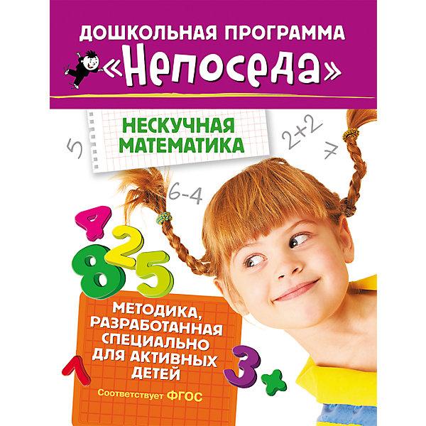Развивающие тетради Непоседа. Нескучная математикаПособия для обучения счёту<br>Характеристики:<br>• иллюстрации: цветные;<br>• переплёт: твёрдый;<br>• формат:28х21 см;<br>• вес: 100 грамм;<br>• ISBN: 9785353080251.<br><br>Развивающие тетради созданы занятий с активными детьми, которым бывает тяжело сосредоточиться на обучении. Издание содержит интересные задания, дополненные красочными поясняющими иллюстрациями.  Ребенок познакомится с цифрами и основами математики. В перерыве между занятиями родители смогут предложить ребенку физические задания в игровой форме.<br><br>Развивающие тетради созданы специально для маленьких непосед, с учетом особенностей развития.<br><br>Развивающие тетради Непоседа. Нескучная математика, Rosman (Росмэн) можно купить в нашем интернет-магазине.<br>Ширина мм: 275; Глубина мм: 213; Высота мм: 30; Вес г: 96; Возраст от месяцев: 60; Возраст до месяцев: 2147483647; Пол: Унисекс; Возраст: Детский; SKU: 5453596;