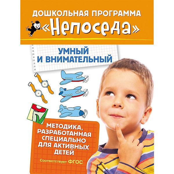 Развивающие тетради Непоседа. Умный и внимательныйКниги для развития мышления<br>Характеристики:<br>• иллюстрации: цветные;<br>• переплёт: твёрдый;<br>• формат:28х21 см;<br>• вес: 100 грамм;<br>• ISBN: 9785353080282.<br><br>Издание предназначено для занятий с детьми и подготовки к школе. В игровой форме ребенок сможет расширить словарный запас, научится классифицировать предметы и разовьет внимательность. В перерывах между заданиями непоседа сможет выполнить интересные физические упражнения из специальной рубрики.<br><br>Развивающие тетради созданы специально для маленьких непосед, с учетом особенностей развития.<br><br>Развивающие тетради Непоседа. Умный и внимательный, Rosman (Росмэн) можно купить в нашем интернет-магазине.<br><br>Ширина мм: 275<br>Глубина мм: 213<br>Высота мм: 30<br>Вес г: 96<br>Возраст от месяцев: 60<br>Возраст до месяцев: 2147483647<br>Пол: Унисекс<br>Возраст: Детский<br>SKU: 5453598