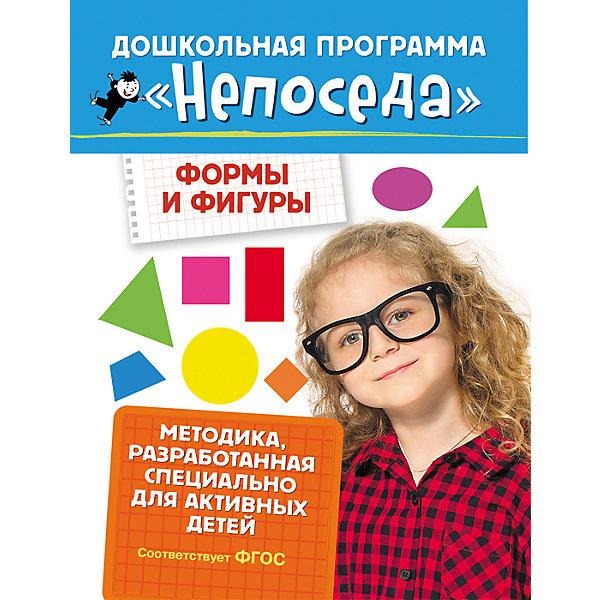 Развивающие тетради Непоседа. Формы и фигурыИзучаем цвета и формы<br>Характеристики:<br>• иллюстрации: цветные;<br>• переплёт: твёрдый;<br>• формат:28х21 см;<br>• вес: 100 грамм;<br>• ISBN: 9785353080244.<br><br>Развивающие тетради познакомят ребенка с геометрическими фигурами и формами. Вопросы и задания представлены в игровой форме и дополнены красочными иллюстрациями, что особенно интересно для дошкольников. Издание дополнено специальной рубрикой, в которой родители найдут задания, предусматривающие физическую активность.<br><br>Развивающие тетради созданы специально для маленьких непосед, с учетом особенностей развития.<br><br>Развивающие тетради Непоседа. Формы и фигуры, Rosman (Росмэн) можно купить в нашем интернет-магазине.<br><br>Ширина мм: 275<br>Глубина мм: 213<br>Высота мм: 30<br>Вес г: 96<br>Возраст от месяцев: 60<br>Возраст до месяцев: 2147483647<br>Пол: Унисекс<br>Возраст: Детский<br>SKU: 5453599