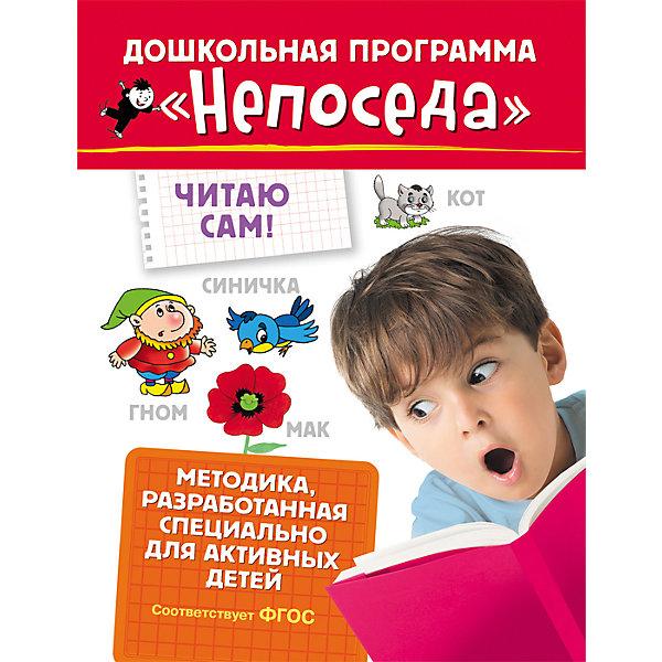 Развивающие тетради Непоседа. Читаю самАзбуки<br>Характеристики:<br>• иллюстрации: цветные;<br>• переплёт: твёрдый;<br>• формат:28х21 см;<br>• вес: 100 грамм;<br>• ISBN: 9785353080268.<br><br>Обучение чтению - одно из самых важных занятий при подготовке к школе. Развивающие тетради помогут справиться с этой задачей, даже если ребенок совсем не любит сидеть на месте. Издание содержит интересные разъяснения, понятые вопросы и упражнения. Специальная рубрика предлагает увлечь ребенка физическими упражнениями в перерывах между занятиями.<br><br>Развивающие тетради созданы специально для маленьких непосед, с учетом особенностей развития.<br><br>Развивающие тетради Непоседа. Читаю сам, Rosman (Росмэн) можно купить в нашем интернет-магазине.<br>Ширина мм: 275; Глубина мм: 213; Высота мм: 30; Вес г: 96; Возраст от месяцев: 60; Возраст до месяцев: 2147483647; Пол: Унисекс; Возраст: Детский; SKU: 5453600;