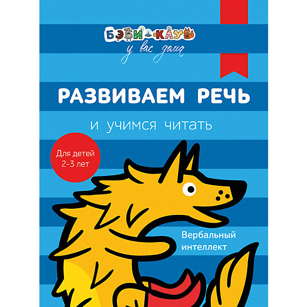 Развиваем речь и учимся читать, Бэби-клуб у вас домаКниги для развития речи<br>Характеристики:<br>• количество страниц: 32;<br>• возраст: от 2-х лет;<br>• иллюстрации: цветные;<br>• переплёт: твёрдый;<br>• формат:27,5х21,3х0,5 см;<br>• вес: 211 грамм;<br>• ISBN: 9785353082958.<br><br>Развиваем речь и учимся читать - обучающее пособие, созданное специалистами центра Бэби-клуб. Пособие предназначено для детей от двух лет.<br><br>На страницах книги находятся интересные задания с иллюстрациями. Ребенок познакомится с буквами, научится выделять звуки и слоги, читать по слогам и писать буквы. Задания представлены в игровой форме, чтобы ребенок занимался с интересом. <br><br>Для взрослых предусмотрены специальные рекомендации по обучению.<br><br>Книгу Развиваем речь и учимся читать для детей 2-3 лет, Rosman (Росмэн) можно купить в нашем интернет-магазине.<br><br>Ширина мм: 275<br>Глубина мм: 213<br>Высота мм: 50<br>Вес г: 211<br>Возраст от месяцев: 24<br>Возраст до месяцев: 36<br>Пол: Унисекс<br>Возраст: Детский<br>SKU: 5453601