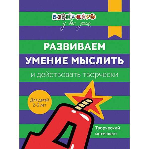 Развиваем умение мыслить и действовать творчески, Бэби-клуб у вас домаКниги для развития мышления<br>Характеристики:<br>• количество страниц: 32;<br>• возраст: от 2-х лет;<br>• иллюстрации: цветные;<br>• переплёт: твёрдый;<br>• формат:27,5х21,3х0,5 см;<br>• вес: 211 грамм;<br>• ISBN: 9785353082934.<br><br>Книга «Развиваем умение мыслить и действовать творчески» создана по методике специалистов сети центров «Бэби-клуб». Занимаясь по книге, ребенок в игровой форме познакомится с окружающим миром, научится рассуждать и правильно выражать свои мысли. Задания дополнены красочными иллюстрациями.<br><br>Книгу Развиваем умение мыслить и действовать творчески,  для детей 2-3 лет, Rosman (Росмэн) можно купить в нашем интернет-магазине.<br>Ширина мм: 275; Глубина мм: 212; Высота мм: 40; Вес г: 150; Возраст от месяцев: 24; Возраст до месяцев: 36; Пол: Унисекс; Возраст: Детский; SKU: 5453604;
