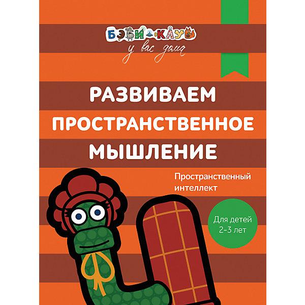 Развиваем пространственное мышление, Бэби-клуб у вас домаКниги для развития мышления<br>Характеристики:<br>• количество страниц: 32;<br>• возраст: от 2-х лет;<br>• иллюстрации: цветные;<br>• переплёт: твёрдый;<br>• формат:27,5х21,3х0,5 см;<br>• вес: 211 грамм;<br>• ISBN: 9785353082941.<br><br>«Развиваем пространственное мышление» - обучающее пособие для детей 2-3-х лет. Малыши очень любят рассматривать яркие картинки, поэтому задания представлены в игровой форме и дополнены красивыми иллюстрациями.<br><br>Изучая книгу, ребенок укрепит знания об окружающем мире. Занятия способствуют развитию пространственного мышления, внимания и памяти.<br><br>Для родителей предусмотрены рекомендации по обучению.<br><br>Книга создана по методике специалистов сети детских центров «Бэби-клуб».<br><br>Книгу Развиваем пространственное мышление, для детей 2-3 лет, Rosman (Росмэн) можно купить в нашем интернет-магазине.<br>Ширина мм: 275; Глубина мм: 212; Высота мм: 40; Вес г: 150; Возраст от месяцев: 24; Возраст до месяцев: 36; Пол: Унисекс; Возраст: Детский; SKU: 5453605;