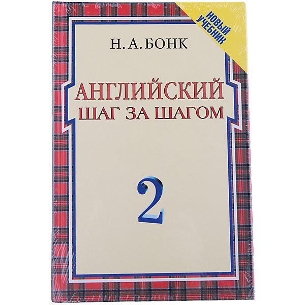 Учебник для изучения английского языкаИностранный язык<br>Характеристики:<br>• количество страниц: 380;<br>• возраст: от 14 лет;<br>• иллюстрации: черно-белые;<br>• переплёт: твердый;<br>• формат: 14х21,5 см;<br>• вес: 100 грамм;<br>• ISBN: 9785353004158.<br><br>Учебник для изучения английского языка - вторая часть обучающего пособия. Учебник содержит актуальную информация о языке, его структуре, а также современных диалогах. <br><br>Учебник содержит упражнения, направленные на закрепление полученных знаний.<br><br>С этим учебником ребенок сможет пополнить свой словарный запас на 2900 слов.<br><br>Учебник для изучения англ.языка,  Rosman (Росмэн) можно купить в нашем интернет-магазине.<br>Ширина мм: 220; Глубина мм: 145; Высота мм: 200; Вес г: 391; Возраст от месяцев: -2147483648; Возраст до месяцев: 2147483647; Пол: Унисекс; Возраст: Детский; SKU: 5453608;