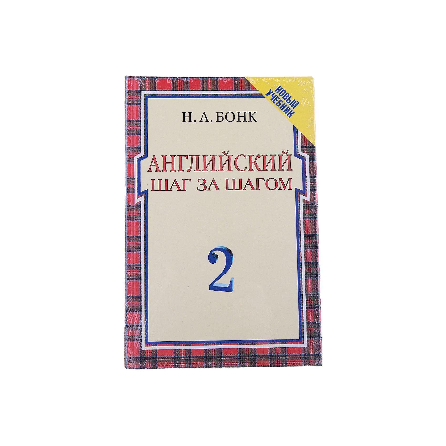 Учебник для изучения английского языкаИностранный язык<br>Характеристики:<br>• количество страниц: 380;<br>• возраст: от 14 лет;<br>• иллюстрации: черно-белые;<br>• переплёт: твердый;<br>• формат: 14х21,5 см;<br>• вес: 100 грамм;<br>• ISBN: 9785353004158.<br><br>Учебник для изучения английского языка - вторая часть обучающего пособия. Учебник содержит актуальную информация о языке, его структуре, а также современных диалогах. <br><br>Учебник содержит упражнения, направленные на закрепление полученных знаний.<br><br>С этим учебником ребенок сможет пополнить свой словарный запас на 2900 слов.<br><br>Учебник для изучения англ.языка,  Rosman (Росмэн) можно купить в нашем интернет-магазине.<br><br>Ширина мм: 220<br>Глубина мм: 145<br>Высота мм: 200<br>Вес г: 391<br>Возраст от месяцев: -2147483648<br>Возраст до месяцев: 2147483647<br>Пол: Унисекс<br>Возраст: Детский<br>SKU: 5453608