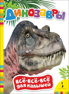 Росмэн Книжка для малышей Динозавры