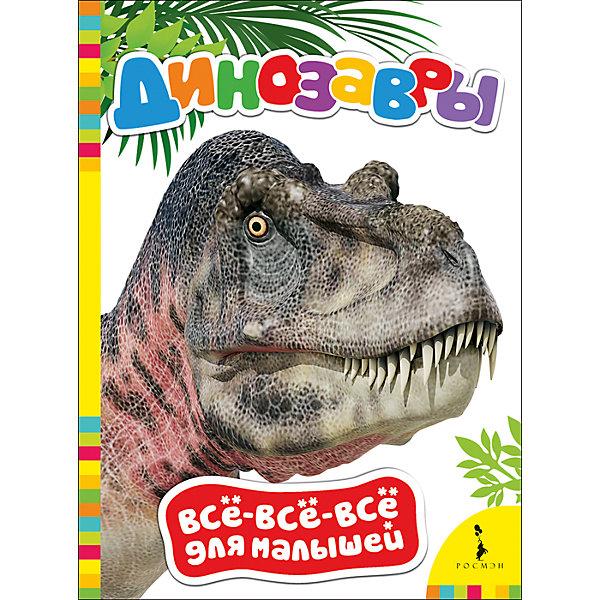 Книжка для малышей ДинозаврыДетские энциклопедии<br>Характеристики:<br>• количество страниц: 8;<br>• иллюстрации: цветные;<br>• переплёт: твердый;<br>• вес: 100 грамм;<br>• ISBN: 9785353082576.<br><br>Юные любители динозавров будут в восторге от интересной, познавательной книги «Динозавры». Книга не только познакомит ребенка с особенностями доисторических жителей планеты, но и поможет закрепить свои знания.<br><br>На каждой страничке - изображения различных динозавров и соответствующие вопросы и пояснения. Яркие иллюстрации позволят ребенку окунуться в мир настоящих динозавров.<br><br>Книжку для малышей Динозавры, Росмэн можно купить в нашем интернет-магазине.<br>Ширина мм: 219; Глубина мм: 160; Высота мм: 40; Вес г: 120; Возраст от месяцев: -2147483648; Возраст до месяцев: 2147483647; Пол: Унисекс; Возраст: Детский; SKU: 5453612;