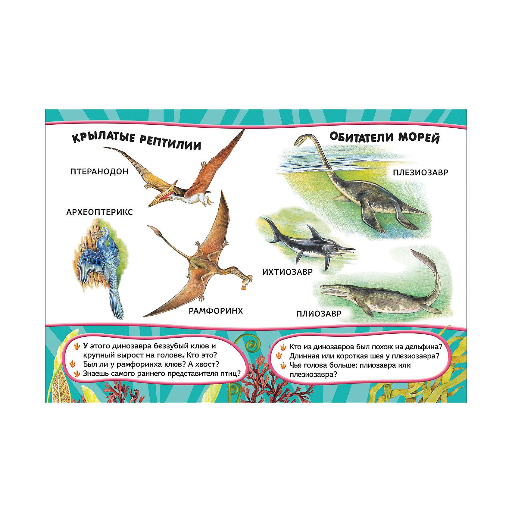 """Книжка для малышей """"Динозавры"""" от myToys"""