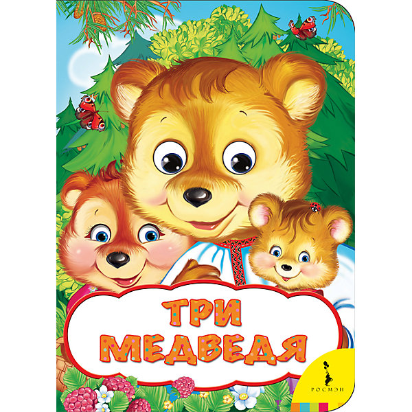Книжка Три медведяСказки<br>Характеристики:<br>• количество страниц: 8;<br>• иллюстрации: цветные;<br>• переплёт: твердый;<br>• формат: 22х16х0,5 см;<br>• вес: 100 грамм;<br>• ISBN: 9785353082682.<br><br>Книжка «Три медведя» расскажет малышу о жизни медведей. Добрая сказка, непременно, станет любимой книжкой малыша.<br><br>Простые и понятные фразы помогут ребенку с легкостью запомнить и выучить сказку.<br><br>Книга дополнена яркими иллюстрациями и двигающимися глазками.<br><br>Книжку Теремок, Rosman (Росмэн) можно купить в нашем интернет-магазине.<br>Ширина мм: 220; Глубина мм: 160; Высота мм: 50; Вес г: 122; Возраст от месяцев: -2147483648; Возраст до месяцев: 2147483647; Пол: Унисекс; Возраст: Детский; SKU: 5453622;