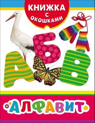 Росмэн Книжка с окошками Алфавит