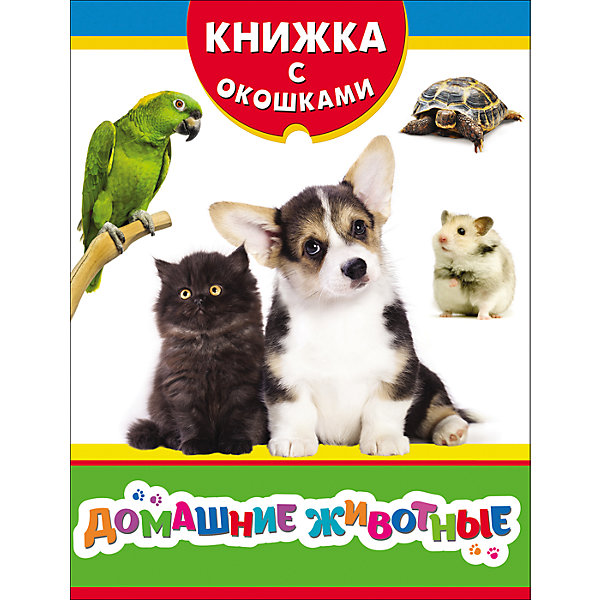 Книжка с окошками Домашние животныеКниги с окошками<br>Характеристики:<br>• количество страниц: 12;<br>• иллюстрации: цветные;<br>• переплёт: твердый;<br>• формат: 22х17х0,7 см;<br>• вес: 185 грамм;<br>• ISBN: 9785353081944.<br><br>Книжка «Домашние животные» познакомит малыша с домашними животными, особенностями их повадок и поведения. Кроме того, ребенок узнает, как нужно ухаживать за животными в разных ситуациях. На каждой страничке книжки - занятные вопросы, которые помогут закрепить полученные знания.<br><br>Чтобы проверить правильность ответа, нужно приоткрыть створку окошка с вопросом.<br><br>Занятия по книге помогут развить память, мышление и внимание.<br><br>Книжку с окошками Домашние животные, Rosman (Росмэн) можно купить в нашем интернет-магазине.<br><br>Ширина мм: 220<br>Глубина мм: 170<br>Высота мм: 70<br>Вес г: 185<br>Возраст от месяцев: -2147483648<br>Возраст до месяцев: 2147483647<br>Пол: Унисекс<br>Возраст: Детский<br>SKU: 5453626