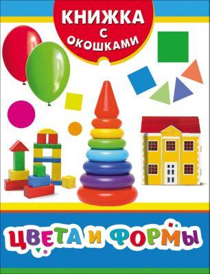 Росмэн Книжка с окошками Цвета и формы фото-1
