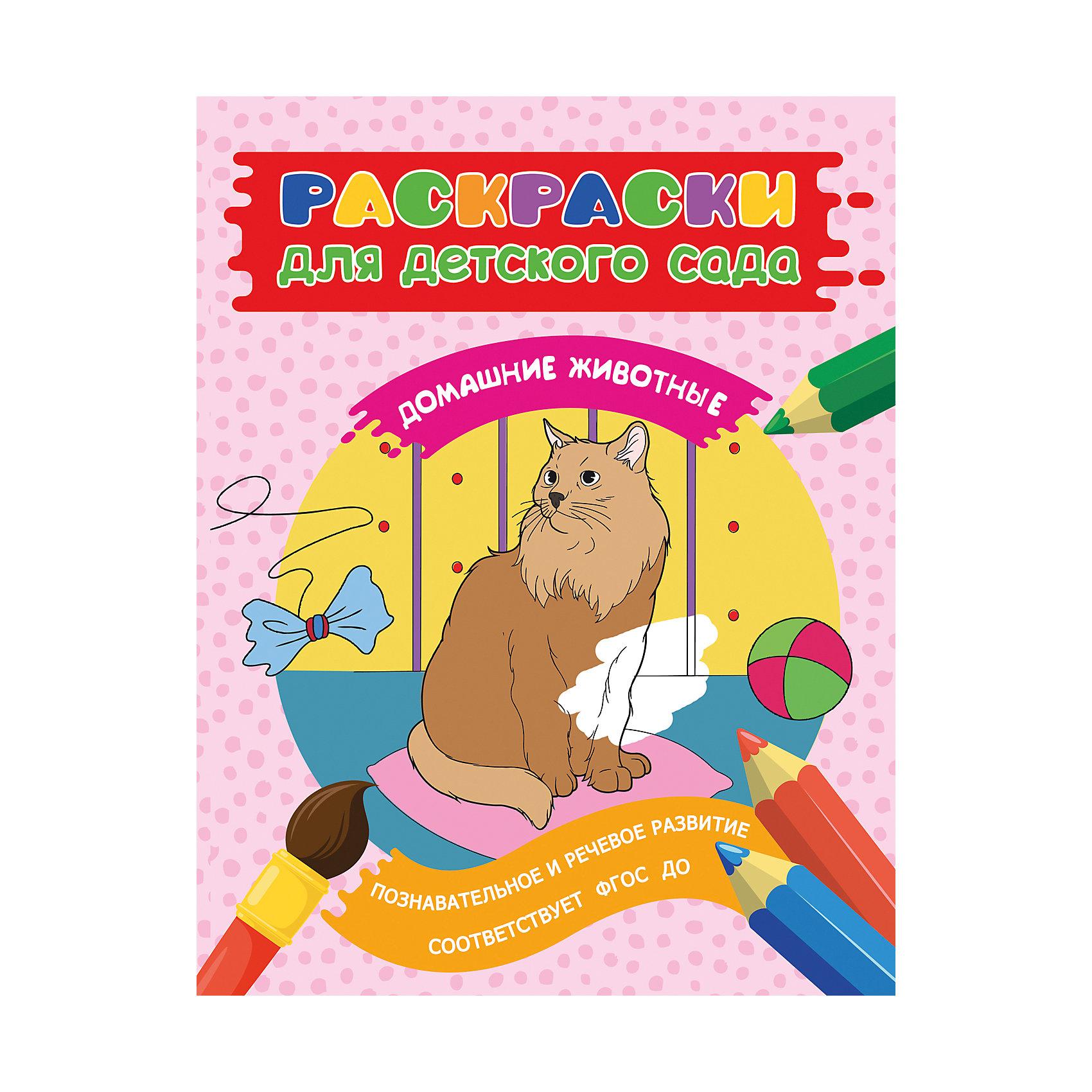 Раскраска Домашние животныеТематические раскраски для детского сада - это специальная серия, которую можно использовать как в группах детского сада, так и для самостоятельных занятий с ребенком дома.&#13;<br>Каждая развивающая тетрадь-раскраска посвящена одной их основных познавательных тем, изучаемых в детском саду.&#13;<br>На каждой странице предлагаются развивающие вопросы, которые мама или педагог могут задать ребенку, пока он занимается раскрашиванием.&#13;<br>Знакомство с изображениями и ответы на вопросы помогут развить ребенка в основных образовательных областях:&#13;<br>- Социально-коммуникативное развитие&#13;<br>- Познавательное развитие&#13;<br>- Речевое развитие&#13;<br>- Художественно-эстетическое развитие<br><br>Ширина мм: 274<br>Глубина мм: 212<br>Высота мм: 30<br>Вес г: 130<br>Возраст от месяцев: -2147483648<br>Возраст до месяцев: 2147483647<br>Пол: Унисекс<br>Возраст: Детский<br>SKU: 5453632