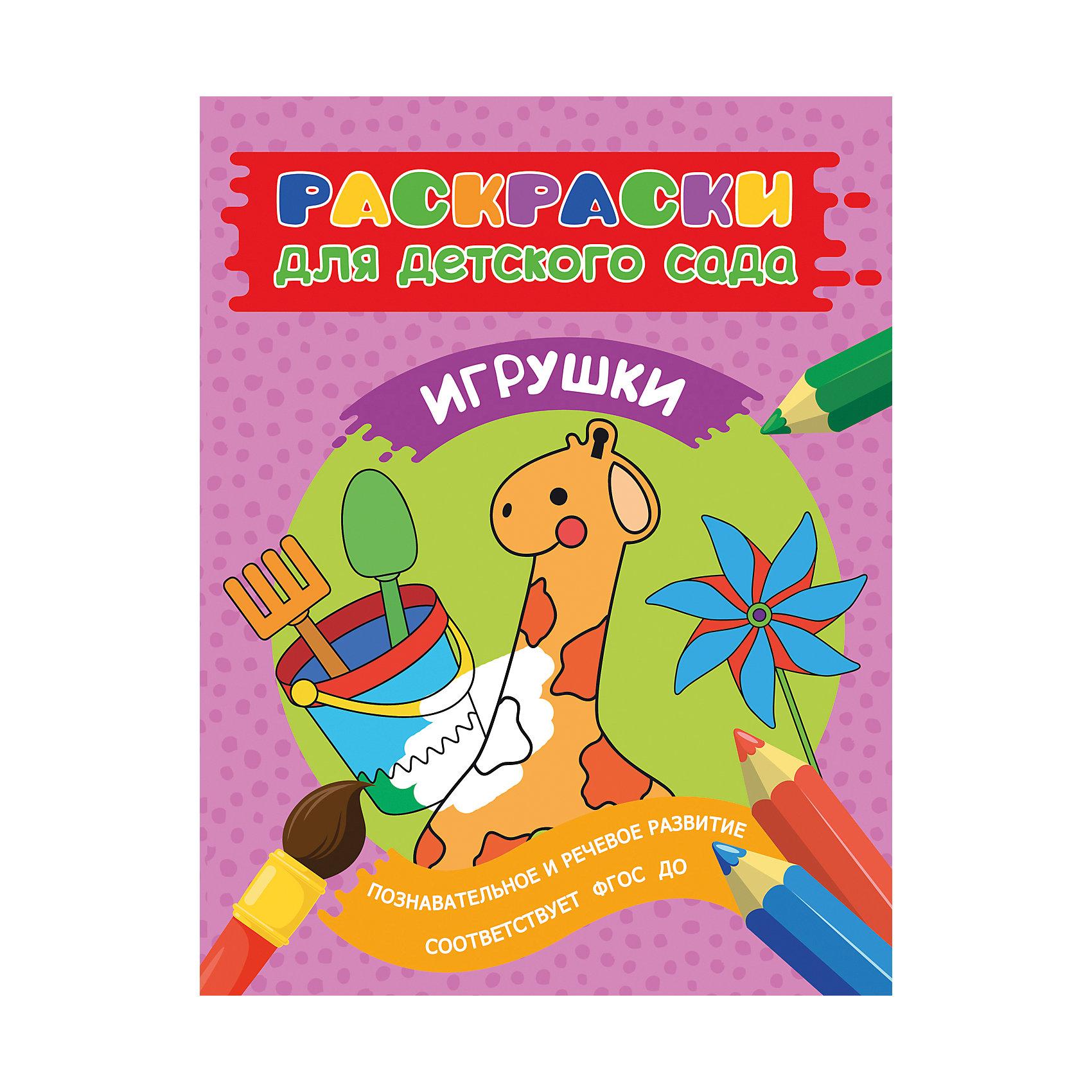 Раскраска ИгрушкиРосмэн<br>Тематические раскраски для детского сада - это специальная серия, которую можно использовать как в группах детского сада, так и для самостоятельных занятий с ребенком дома.&#13;<br>Каждая развивающая тетрадь-раскраска посвящена одной их основных познавательных тем, изучаемых в детском саду.&#13;<br>На каждой странице предлагаются развивающие вопросы, которые мама или педагог могут задать ребенку, пока он занимается раскрашиванием.&#13;<br>Знакомство с изображениями и ответы на вопросы помогут развить ребенка в основных образовательных областях:&#13;<br>- Социально-коммуникативное развитие&#13;<br>- Познавательное развитие&#13;<br>- Речевое развитие&#13;<br>- Художественно-эстетическое развитие<br><br>Ширина мм: 274<br>Глубина мм: 212<br>Высота мм: 30<br>Вес г: 130<br>Возраст от месяцев: -2147483648<br>Возраст до месяцев: 2147483647<br>Пол: Унисекс<br>Возраст: Детский<br>SKU: 5453635