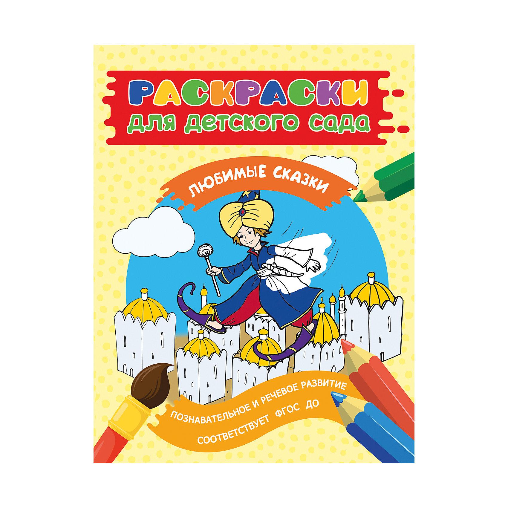 Раскраска Любимые сказкиТематические раскраски для детского сада - это специальная серия, которую можно использовать как в группах детского сада, так и для самостоятельных занятий с ребенком дома.&#13;<br>Каждая развивающая тетрадь-раскраска посвящена одной их основных познавательных тем, изучаемых в детском саду.&#13;<br>На каждой странице предлагаются развивающие вопросы, которые мама или педагог могут задать ребенку, пока он занимается раскрашиванием.&#13;<br>Знакомство с изображениями и ответы на вопросы помогут развить ребенка в основных образовательных областях:&#13;<br>- Социально-коммуникативное развитие&#13;<br>- Познавательное развитие&#13;<br>- Речевое развитие&#13;<br>- Художественно-эстетическое развитие<br><br>Ширина мм: 274<br>Глубина мм: 212<br>Высота мм: 30<br>Вес г: 130<br>Возраст от месяцев: -2147483648<br>Возраст до месяцев: 2147483647<br>Пол: Унисекс<br>Возраст: Детский<br>SKU: 5453637