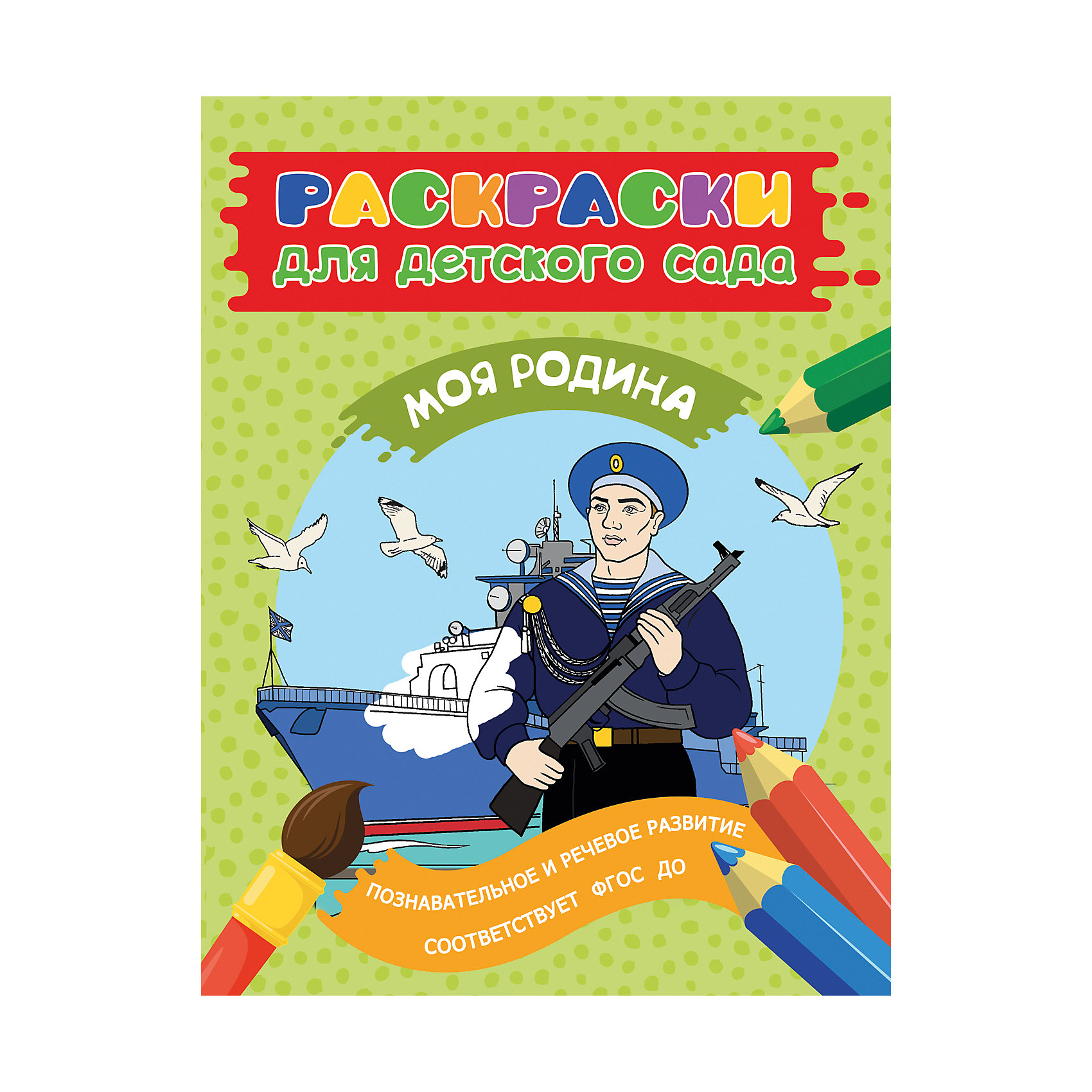 Раскраска Моя РодинаТематические раскраски для детского сада - это специальная серия, которую можно использовать как в группах детского сада, так и для самостоятельных занятий с ребенком дома.&#13;<br>Каждая развивающая тетрадь-раскраска посвящена одной их основных познавательных тем, изучаемых в детском саду.&#13;<br>На каждой странице предлагаются развивающие вопросы, которые мама или педагог могут задать ребенку, пока он занимается раскрашиванием.&#13;<br>Знакомство с изображениями и ответы на вопросы помогут развить ребенка в основных образовательных областях:&#13;<br>- Социально-коммуникативное развитие&#13;<br>- Познавательное развитие&#13;<br>- Речевое развитие&#13;<br>- Художественно-эстетическое развитие<br><br>Ширина мм: 274<br>Глубина мм: 212<br>Высота мм: 30<br>Вес г: 130<br>Возраст от месяцев: -2147483648<br>Возраст до месяцев: 2147483647<br>Пол: Унисекс<br>Возраст: Детский<br>SKU: 5453638