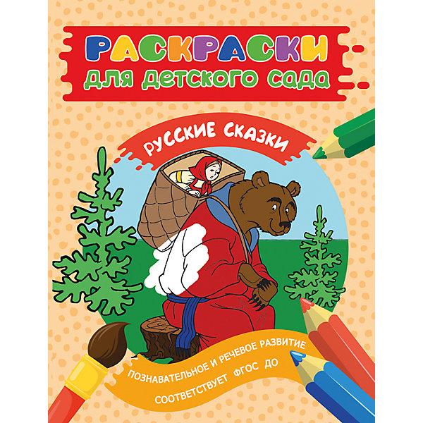 Раскраска Русские сказкиРаскраски для детей<br>Характеристики:<br>• количество страниц: 24;<br>• иллюстрации: черно-белые;<br>• переплёт: мягкий;<br>• формат: 27,4х21,2 см;<br>• ISBN: 9785353080626.<br><br>Раскраска с заданиями - то, что нужно для увлекательных занятий малышей. Раскраска «Русские сказки» содержит 24 страницы с раскрасками. Внизу страницы находятся вопросы, которые родители смогут задать малышу, пока он раскрашивает картинку. Вопросы помогут закрепить знания о любимых персонажах русских сказок.<br><br>Издание поможет расширить кругозор и развить речевые навыки.<br><br>Раскраска подходит для детей любого возраста.<br><br>Раскраску Русские сказки, Rosman (Росмэн) можно купить в нашем интернет-магазине.<br>Ширина мм: 274; Глубина мм: 212; Высота мм: 30; Вес г: 130; Возраст от месяцев: -2147483648; Возраст до месяцев: 2147483647; Пол: Унисекс; Возраст: Детский; SKU: 5453639;