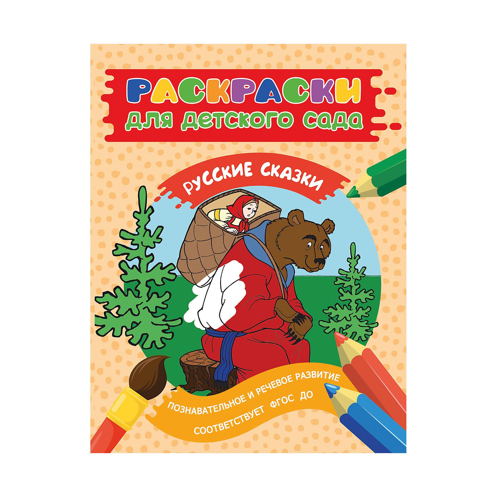 Раскраска Русские сказкиРаскраски для детей<br>Характеристики:<br>• количество страниц: 24;<br>• иллюстрации: черно-белые;<br>• переплёт: мягкий;<br>• формат: 27,4х21,2 см;<br>• ISBN: 9785353080626.<br><br>Раскраска с заданиями - то, что нужно для увлекательных занятий малышей. Раскраска «Русские сказки» содержит 24 страницы с раскрасками. Внизу страницы находятся вопросы, которые родители смогут задать малышу, пока он раскрашивает картинку. Вопросы помогут закрепить знания о любимых персонажах русских сказок.<br><br>Издание поможет расширить кругозор и развить речевые навыки.<br><br>Раскраска подходит для детей любого возраста.<br><br>Раскраску Русские сказки, Rosman (Росмэн) можно купить в нашем интернет-магазине.<br><br>Ширина мм: 274<br>Глубина мм: 212<br>Высота мм: 30<br>Вес г: 130<br>Возраст от месяцев: -2147483648<br>Возраст до месяцев: 2147483647<br>Пол: Унисекс<br>Возраст: Детский<br>SKU: 5453639