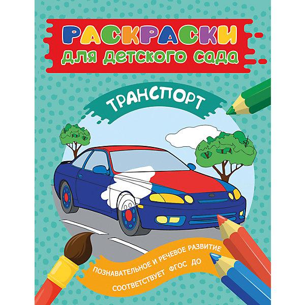 Раскраска ТранспортРаскраски для детей<br>Характеристики:<br>• количество страниц: 24;<br>• иллюстрации: черно-белые;<br>• переплёт: мягкий;<br>• формат: 27,4х21,2 см;<br>• ISBN: 9785353080305.<br><br>Раскраска «Транспорт» позволит малышу провести время с пользой. Раскраска подходит как для домашних занятий, так и для детских учреждений.<br><br>Издание состоит из 24 страничек, на каждой из которых располагаются черно-белые картинки и вопросы. Пока ребенок раскрашивает, родители или воспитатели смогут задать малышу вопросы, которые помогут закрепить знания о различных видах транспорта.<br><br>Издание поможет расширить кругозор и развить речевые навыки.<br><br>Раскраска подходит для детей любого возраста.<br><br>Раскраску Транспорт, Rosman (Росмэн) можно купить в нашем интернет-магазине.<br>Ширина мм: 274; Глубина мм: 212; Высота мм: 30; Вес г: 130; Возраст от месяцев: -2147483648; Возраст до месяцев: 2147483647; Пол: Унисекс; Возраст: Детский; SKU: 5453640;