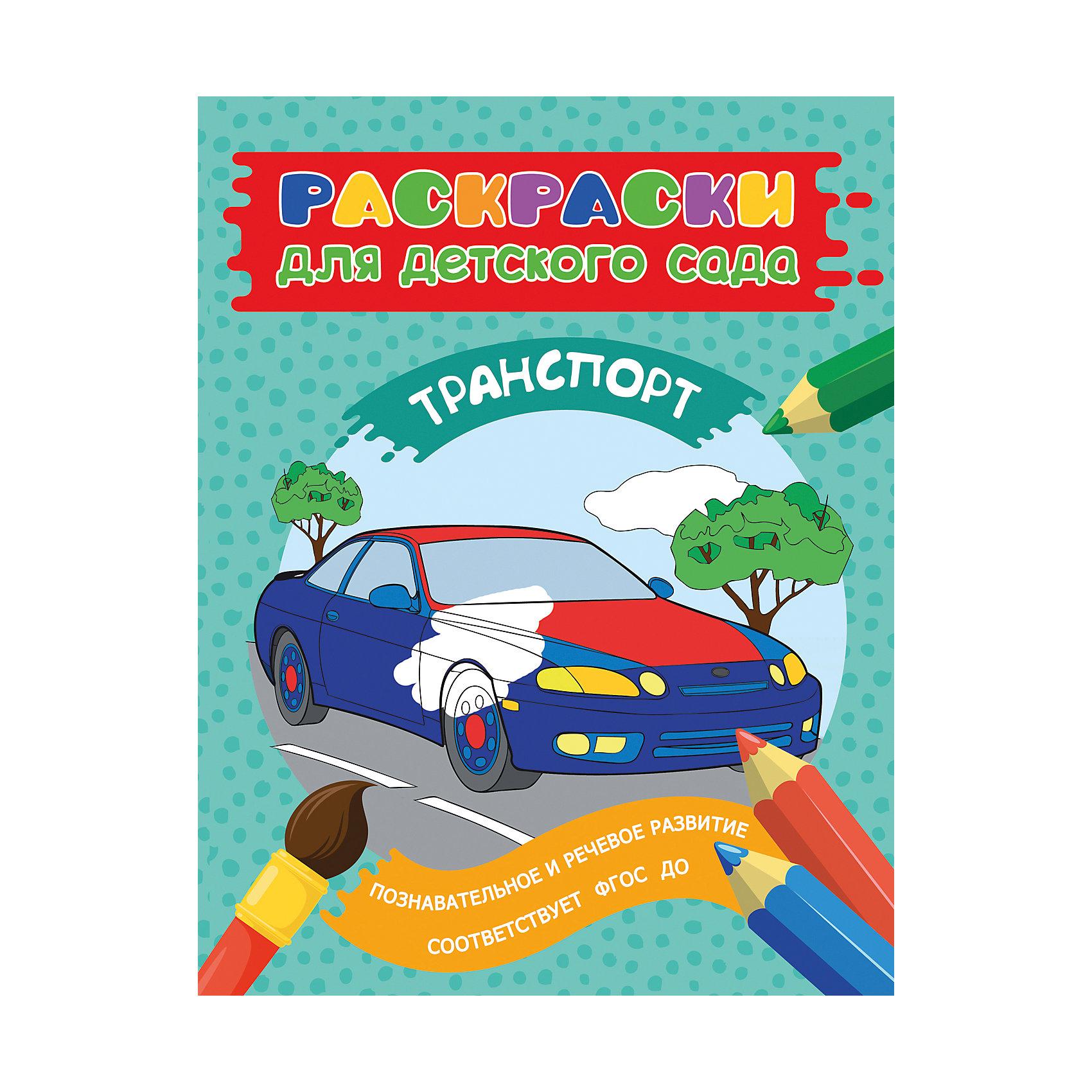 Раскраска ТранспортТематические раскраски для детского сада - это специальная серия, которую можно использовать как в группах детского сада, так и для самостоятельных занятий с ребенком дома.&#13;<br>Каждая развивающая тетрадь-раскраска посвящена одной их основных познавательных тем, изучаемых в детском саду.&#13;<br>На каждой странице предлагаются развивающие вопросы, которые мама или педагог могут задать ребенку, пока он занимается раскрашиванием.&#13;<br>Знакомство с изображениями и ответы на вопросы помогут развить ребенка в основных образовательных областях:&#13;<br>- Социально-коммуникативное развитие&#13;<br>- Познавательное развитие&#13;<br>- Речевое развитие&#13;<br>- Художественно-эстетическое развитие<br><br>Ширина мм: 274<br>Глубина мм: 212<br>Высота мм: 30<br>Вес г: 130<br>Возраст от месяцев: -2147483648<br>Возраст до месяцев: 2147483647<br>Пол: Унисекс<br>Возраст: Детский<br>SKU: 5453640