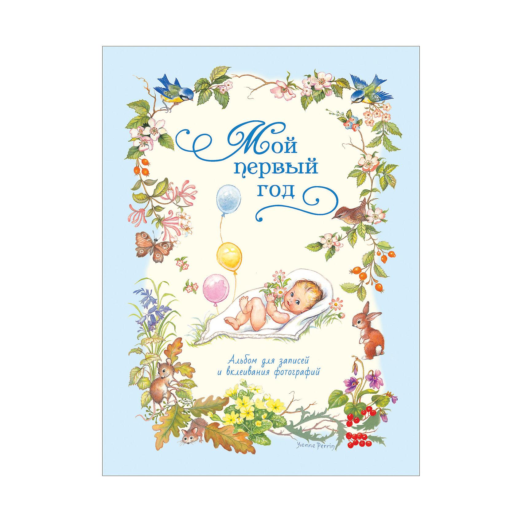 Фотоальбом Мой первый год, цвет голубойАльбомы для новорожденного<br>Этот альбом поможет запечатлеть самые волнующие и трогательные события первого года жизни малыша. В будущем повзрослевшему человечку захочется узнать все о том времени, когда он только появился на свет. В альбоме вы сможете заполнить табличку с данными о росте и весе ребенка, составить генеалогическое древо, отметить последовательность появления первых молочных зубов. По прошествии нескольких лет вы вместе с ребенком с удовольствием перелистаете страницы альбома, вспоминая милые и забавные моменты неповторимого чудесного возраста.<br><br>Ширина мм: 284<br>Глубина мм: 212<br>Высота мм: 80<br>Вес г: 395<br>Возраст от месяцев: -2147483648<br>Возраст до месяцев: 2147483647<br>Пол: Мужской<br>Возраст: Детский<br>SKU: 5453641