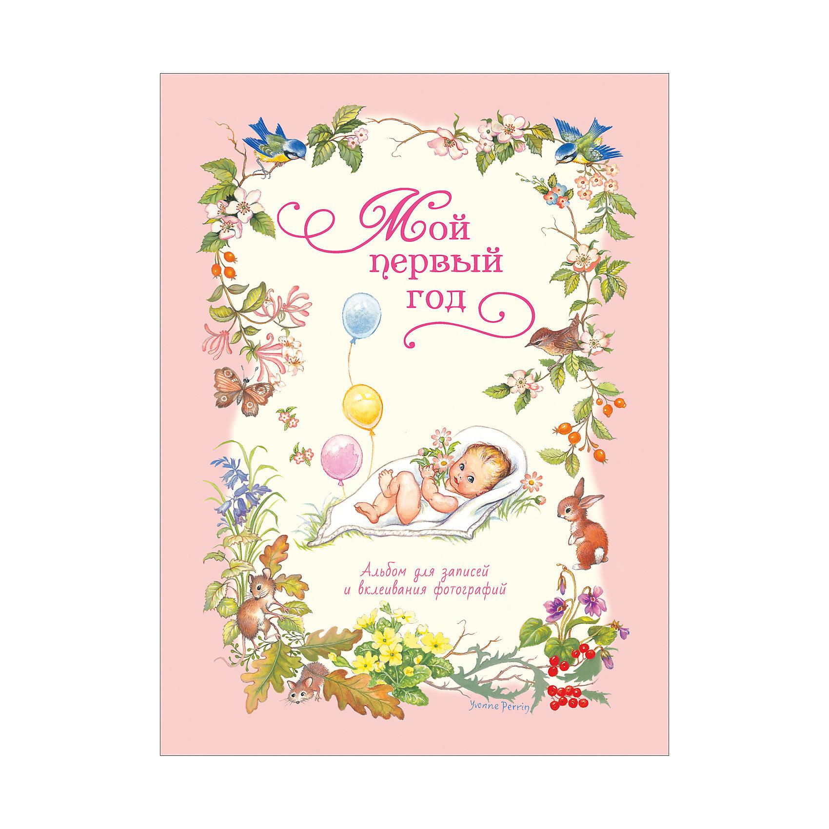 Фотоальбом Мой первый год, цвет розовыйАльбомы для новорожденного<br>Этот альбом поможет запечатлеть самые волнующие и трогательные события первого года жизни малыша. В будущем повзрослевшему человечку захочется узнать все о том времени, когда он только появился на свет. По прошествии нескольких лет вы вместе с ребенком с удовольствием перелистаете страницы альбома, вспоминая милые и забавные моменты неповторимого чудесного возраста.&#13;<br>В альбоме вы сможете разместить 16 фотографий из жизни малыша и вашей семьи, а также оставить памятные записи об особых событиях. На страницах альбома можно заполнить табличку с данными о росте и весе ребенка, составить генеалогическое древо, отметить последовательность появления первых молочных зубов.<br><br>Ширина мм: 284<br>Глубина мм: 212<br>Высота мм: 80<br>Вес г: 395<br>Возраст от месяцев: -2147483648<br>Возраст до месяцев: 2147483647<br>Пол: Женский<br>Возраст: Детский<br>SKU: 5453642