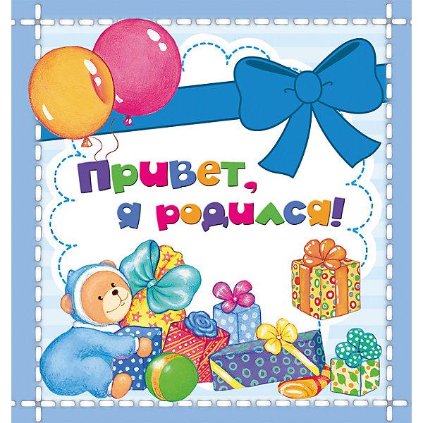 Фотоальбом Привет, я родился!Фотоальбомы<br>Характеристики:<br>• количество фотографий: 12;<br>• размер фотографий: 9х13 см;<br>• переплёт: твердый;<br>• размер: 18,7х18,2х0,6 см;<br>• вес: 160 грамм;<br>• ISBN: 9785353081760.<br><br>С фотоальбомом «Привет, я родился!» приятные воспоминания о первом годе жизни малыша всегда будут рядом с родителями. В альбом можно приклеить 12 фотографий размером 9х13 сантиметров.<br><br>Кроме веселых и трогательных фотографий, родители смогут заполнить альбом важной информацией из жизни крохи: рост, вес, привычки, увлечения и даже режим.<br><br>Альбом выполнен в мини-формате, благодаря чему его можно взять с собой в гости, чтобы родные смогли полюбоваться прекрасными снимками маленького человечка.<br><br>Фотоальбом Привет, я родился!, Rosman (Росмэн) можно купить в нашем интернет-магазине.<br><br>Ширина мм: 187<br>Глубина мм: 182<br>Высота мм: 60<br>Вес г: 160<br>Возраст от месяцев: -2147483648<br>Возраст до месяцев: 2147483647<br>Пол: Мужской<br>Возраст: Детский<br>SKU: 5453643