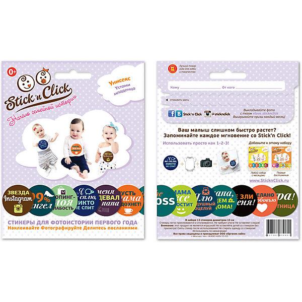 Набор стикеров Устами младенца, Stick'n ClickДетские предметы интерьера<br>Набор стикеров Устами младенца, Stick'n Click (Стик эн Клик).<br><br>Характеристики:<br><br>• В наборе: 13 стикеров<br>• Диаметр стикера: 10 см.<br>• Материал: бумага, картон<br><br>Набор забавных стикеров Устами младенца, Stick'n Click (Стик эн Клик) – хорошая идея для неповторимой фотосессии с участием малыша. В наборе 13 наклеек диаметром 10 см. На каждой – оригинальная надпись, которая сделает незабываемой самую обычную фотографию. Просто наклейте стикер с подходящим содержанием на бодик малышу, сделайте отличное фото, поделитесь позитивом с родными и близкими. <br><br>Ваш кроха и Ваше креативное решение будут оценены по достоинству и станут объектом внимания и обсуждения. Стикеры легко, без помощи клея, булавок и других приспособлений крепятся на одежду. А затем также без усилий отклеиваются, не оставляя следов и пятен на ткани. Достаточно просто снять наклейку после окончания фотосессии.<br><br>Набор стикеров Устами младенца, Stick'n Click (Стик эн Клик) можно купить в нашем интернет-магазине.<br><br>Ширина мм: 150<br>Глубина мм: 120<br>Высота мм: 50<br>Вес г: 40<br>Возраст от месяцев: 12<br>Возраст до месяцев: 36<br>Пол: Унисекс<br>Возраст: Детский<br>SKU: 5454156