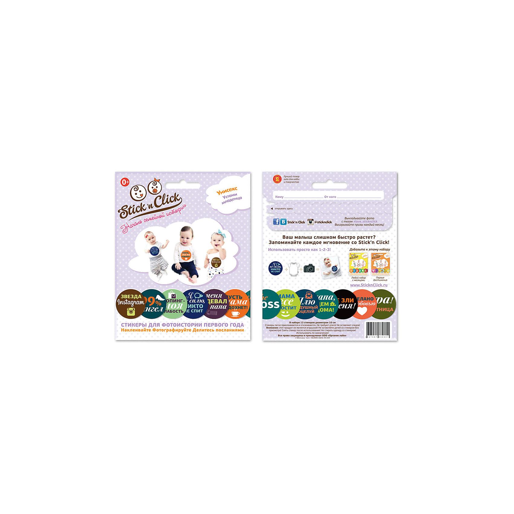 Набор стикеров  Устами младенца, Stick'n ClickТворчество для малышей<br>Набор стикеров Устами младенца, Stick'n Click (Стик эн Клик).<br><br>Характеристики:<br><br>• В наборе: 13 стикеров<br>• Диаметр стикера: 10 см.<br>• Материал: бумага, картон<br><br>Набор забавных стикеров Устами младенца, Stick'n Click (Стик эн Клик) – хорошая идея для неповторимой фотосессии с участием малыша. В наборе 13 наклеек диаметром 10 см. На каждой – оригинальная надпись, которая сделает незабываемой самую обычную фотографию. Просто наклейте стикер с подходящим содержанием на бодик малышу, сделайте отличное фото, поделитесь позитивом с родными и близкими. <br><br>Ваш кроха и Ваше креативное решение будут оценены по достоинству и станут объектом внимания и обсуждения. Стикеры легко, без помощи клея, булавок и других приспособлений крепятся на одежду. А затем также без усилий отклеиваются, не оставляя следов и пятен на ткани. Достаточно просто снять наклейку после окончания фотосессии.<br><br>Набор стикеров Устами младенца, Stick'n Click (Стик эн Клик) можно купить в нашем интернет-магазине.<br><br>Ширина мм: 150<br>Глубина мм: 120<br>Высота мм: 50<br>Вес г: 40<br>Возраст от месяцев: 12<br>Возраст до месяцев: 36<br>Пол: Унисекс<br>Возраст: Детский<br>SKU: 5454156