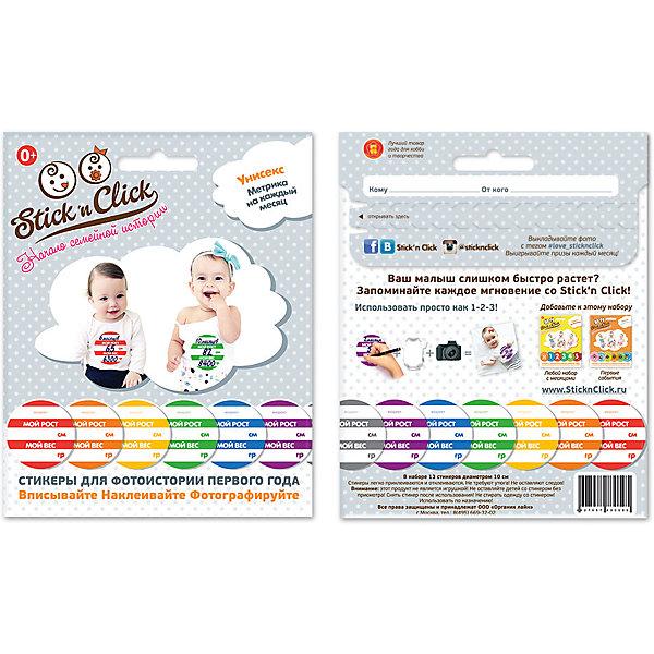 Набор стикеров Метрика на каждый месяц, Stick'n ClickДетские предметы интерьера<br>Набор стикеров Метрика на каждый месяц, Stick'n Click (Стик эн Клик).<br><br>Характеристики:<br><br>• В наборе: 13 стикеров<br>• Диаметр стикера: 10 см.<br>• Материал: бумага, картон<br><br>Набор стикеров «Метрика на каждый месяц» Stick'n Click - это просто необходимый набор для любящих родителей, который поможет сохранить в памяти, как быстро растет и меняется малыш. Теперь все изменения в росте и весе будут записаны, запечатлены на фото и сохранены для семейной истории. Наклеивайте, фотографируйте, создавайте коллажи, размещайте в социальных сетях. <br><br>Ваш малыш и Ваше креативное решение будут оценены по достоинству и станут объектом внимания и обсуждения. В наборе 13 наклеек диаметром 10 см. Наклейки легко приклеиваются на одежду и также легко отклеиваются. Не требуют утюга, не оставляют следов и пятен.<br><br>Набор стикеров Метрика на каждый месяц, Stick'n Click (Стик эн Клик) можно купить в нашем интернет-магазине.<br><br>Ширина мм: 150<br>Глубина мм: 120<br>Высота мм: 50<br>Вес г: 40<br>Возраст от месяцев: 12<br>Возраст до месяцев: 36<br>Пол: Унисекс<br>Возраст: Детский<br>SKU: 5454157
