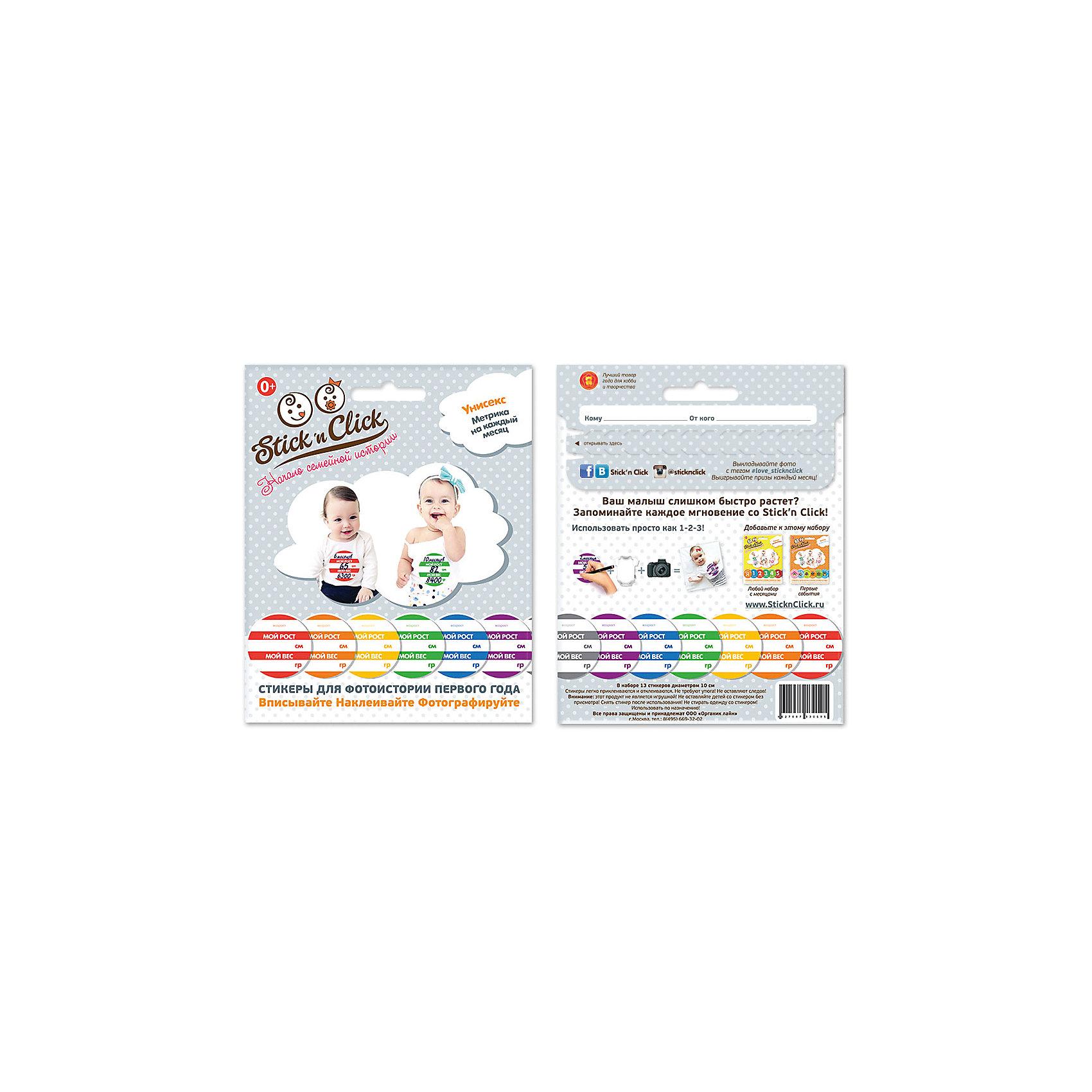 Набор стикеров Метрика на каждый месяц, Stick'n ClickТворчество для малышей<br>Набор стикеров Метрика на каждый месяц, Stick'n Click (Стик эн Клик).<br><br>Характеристики:<br><br>• В наборе: 13 стикеров<br>• Диаметр стикера: 10 см.<br>• Материал: бумага, картон<br><br>Набор стикеров «Метрика на каждый месяц» Stick'n Click - это просто необходимый набор для любящих родителей, который поможет сохранить в памяти, как быстро растет и меняется малыш. Теперь все изменения в росте и весе будут записаны, запечатлены на фото и сохранены для семейной истории. Наклеивайте, фотографируйте, создавайте коллажи, размещайте в социальных сетях. <br><br>Ваш малыш и Ваше креативное решение будут оценены по достоинству и станут объектом внимания и обсуждения. В наборе 13 наклеек диаметром 10 см. Наклейки легко приклеиваются на одежду и также легко отклеиваются. Не требуют утюга, не оставляют следов и пятен.<br><br>Набор стикеров Метрика на каждый месяц, Stick'n Click (Стик эн Клик) можно купить в нашем интернет-магазине.<br><br>Ширина мм: 150<br>Глубина мм: 120<br>Высота мм: 50<br>Вес г: 40<br>Возраст от месяцев: 12<br>Возраст до месяцев: 36<br>Пол: Унисекс<br>Возраст: Детский<br>SKU: 5454157