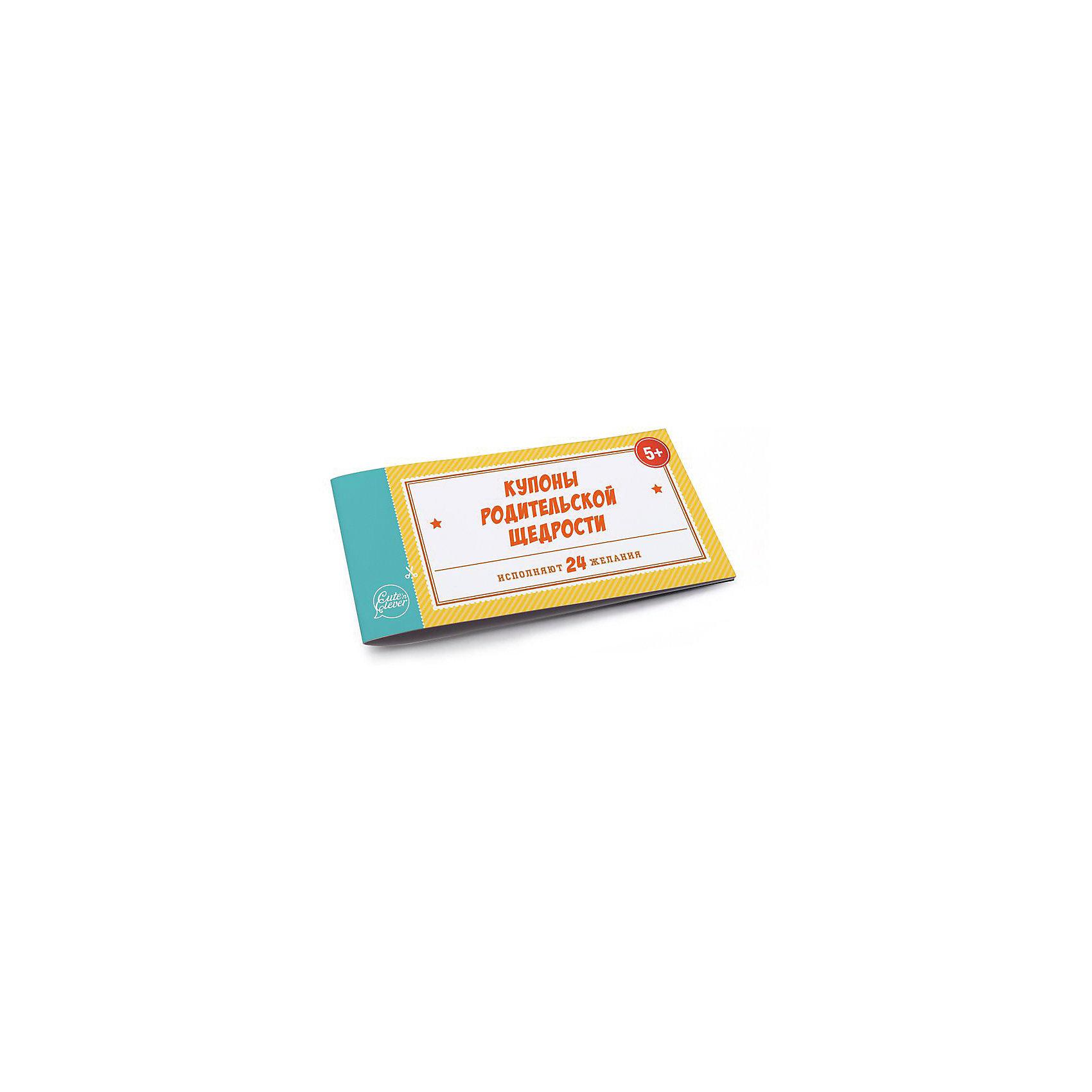 Книжка с купонами Купоны родительской щедрости, Cuten CleverДетская психология и здоровье<br>Книжка с купонами Купоны родительской щедрости, Cuten Clever.<br><br>Характеристики:<br><br>• Комплектация: книжечка, состоящая из 24 купонов<br>• Материал: бумага, картон<br>• Размер упаковки: 15х7х3 см.<br>• Вес: 100 гр.<br><br>Перед Вами лучший подарок для ребенка - книга исполнения его желаний. В книжечке - 24 купона. Заполните купоны и подарите ребенку. Каждый купон из книжки - это эмоции, события, возможности! Например, разрешение на пижамную вечеринку - это память на всю жизнь! Разрешение на десерт в любое время – это большое удовольствие! Купон на любимую игру всей семьей – это веселье и яркие эмоции! <br><br>В книге есть купон «На день ДА», в этот день ребенку могут отвечать только «Да», купон на чтение книг в вечернее время, купон на покупку и многие другие, а также пустые купоны, которые Вы заполните сами. На каждом купоне можно проставить срок действия. Книга Купоны родительской щедрости обязательно порадует ребёнка. Он сможет применить купоны в самое подходящее время!<br><br>Книжку с купонами Купоны родительской щедрости, Cuten Clever можно купить в нашем интернет-магазине.<br><br>Ширина мм: 70<br>Глубина мм: 147<br>Высота мм: 50<br>Вес г: 50<br>Возраст от месяцев: 60<br>Возраст до месяцев: 2147483647<br>Пол: Унисекс<br>Возраст: Детский<br>SKU: 5454158