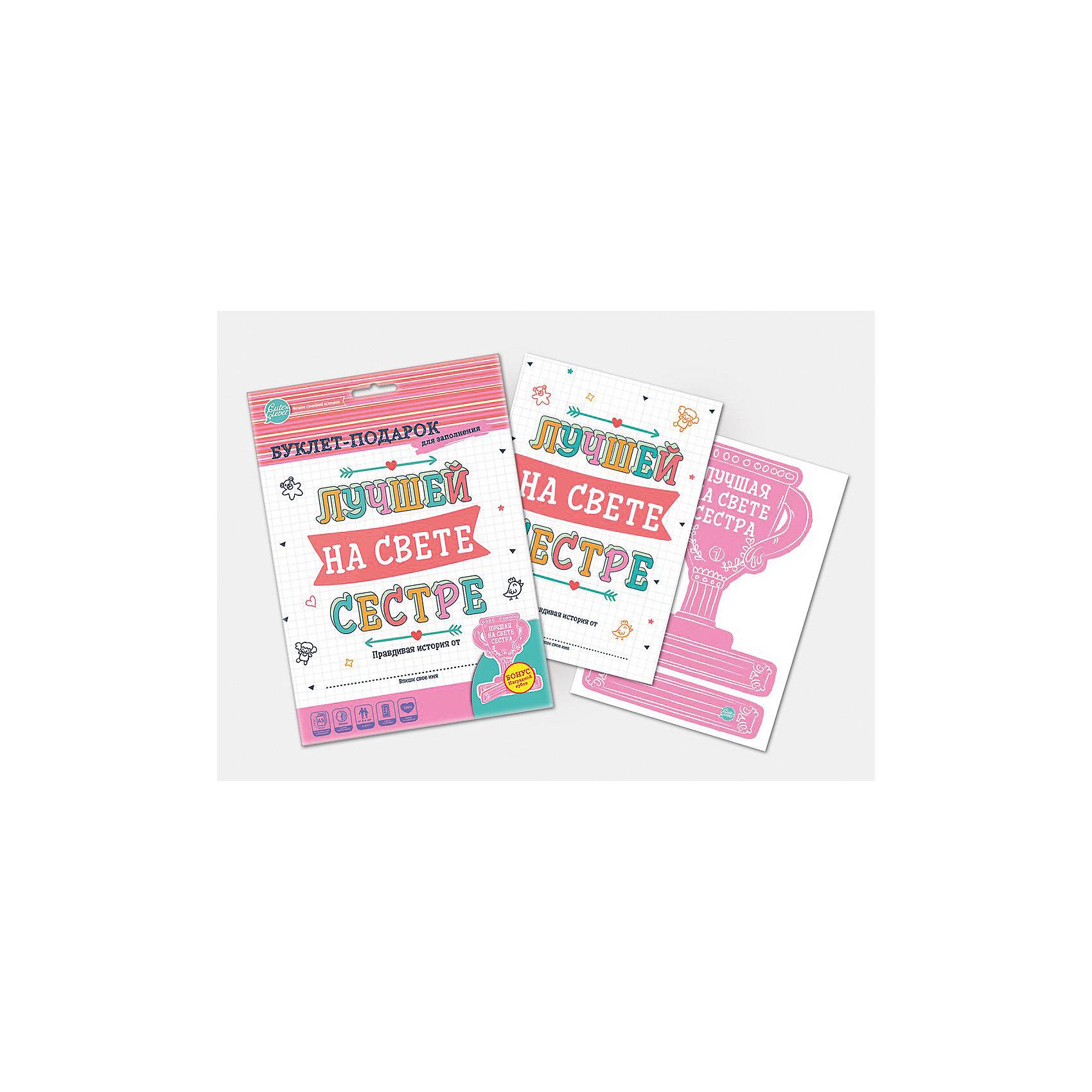 Буклет для заполнения Лучшей на свете сестре, Cuten CleverБуклет для заполнения Лучшей на свете сестре, Cuten Clever.<br><br>Характеристики:<br><br>• Материал: картон<br>• Упаковка: картонный конверт<br>• Размер упаковки: 24х17х0,5 см.<br><br>Целая история о любимой сестре, написанная и нарисованная ребенком – какой подарок может быть лучше?! Красочно оформленный буклет для заполнения поможет красиво поздравить сестру с Днем Рождения, 8 марта, или просто без повода рассказать ей о своей любви. Приятный бонус наградной кубок Лучшая на свете Сестра, сестра сможет гордо поставить у себя! Искренние теплые слова ребенка, написанные порой с ошибками, но просто и от души, порадуют сестру. Сохранив заполненный буклет в семейном альбоме, через много лет будет безумно интересно прочитать его вновь.<br><br>Буклет для заполнения Лучшей на свете сестре, Cuten Clever можно купить в нашем интернет-магазине.<br><br>Ширина мм: 241<br>Глубина мм: 172<br>Высота мм: 50<br>Вес г: 50<br>Возраст от месяцев: 36<br>Возраст до месяцев: 2147483647<br>Пол: Унисекс<br>Возраст: Детский<br>SKU: 5454159