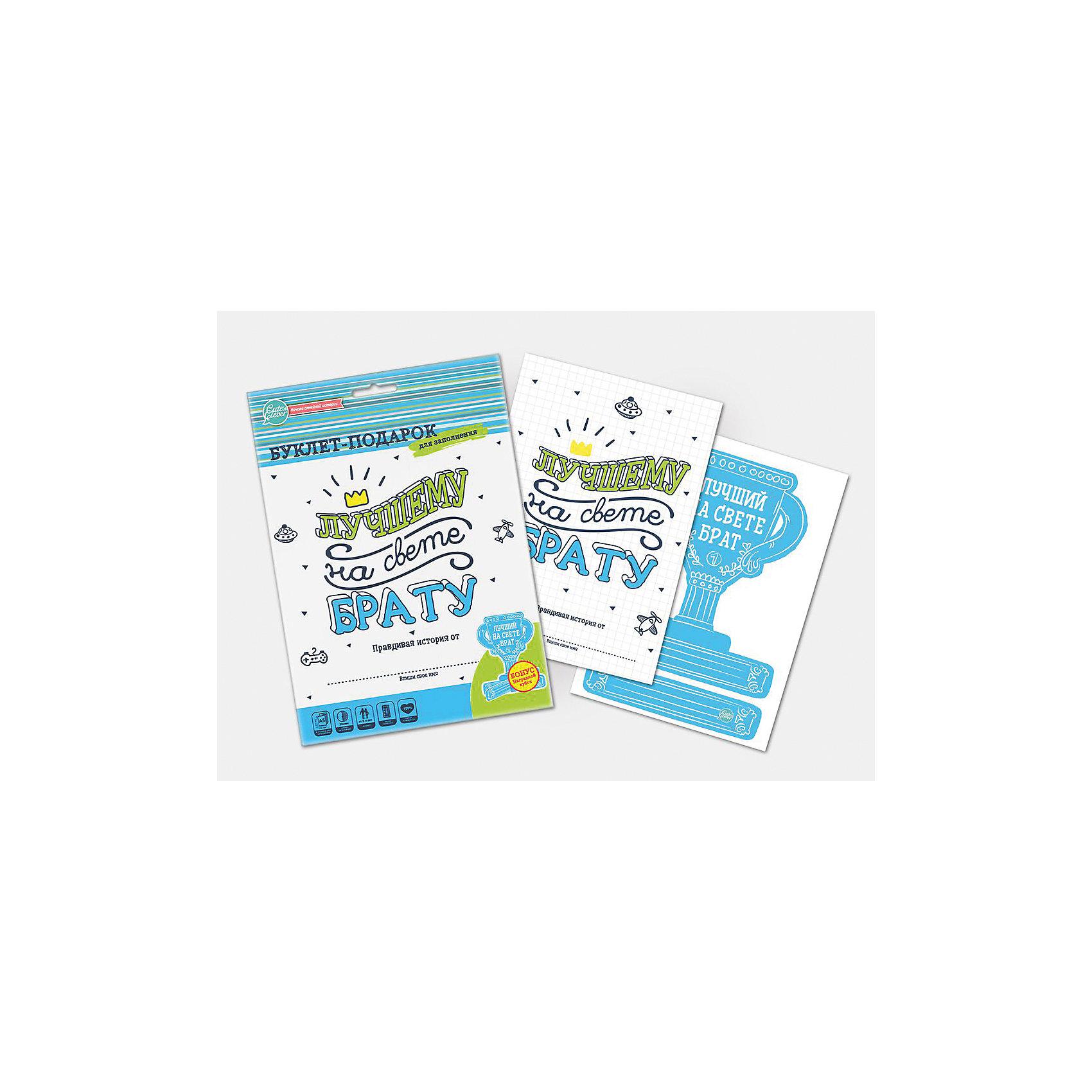 Буклет для заполнения Лучшему на свете брату, Cuten CleverПраздники<br>Буклет для заполнения Лучшему на свете брату, Cuten Clever.<br><br>Характеристики:<br><br>• Материал: картон<br>• Упаковка: картонный конверт<br>• Размер упаковки: 24х17х0,5 см.<br><br>Целая история о любимом брате, написанная и нарисованная ребенком – какой подарок может быть лучше?! Красочно оформленный буклет для заполнения поможет красиво поздравить брата с Днем Рождения, 23 февраля, или просто без повода рассказать ему о своей любви. Приятный бонус наградной кубок Лучший на свете Брат, брат сможет гордо поставить у себя! Искренние теплые слова ребенка, написанные порой с ошибками, но просто и от души, порадуют брата. Сохранив заполненный буклет в семейном альбоме, через много лет будет безумно интересно прочитать его вновь.<br><br>Буклет для заполнения Лучшему на свете брату, Cuten Clever можно купить в нашем интернет-магазине.<br><br>Ширина мм: 241<br>Глубина мм: 172<br>Высота мм: 50<br>Вес г: 50<br>Возраст от месяцев: 36<br>Возраст до месяцев: 2147483647<br>Пол: Унисекс<br>Возраст: Детский<br>SKU: 5454160