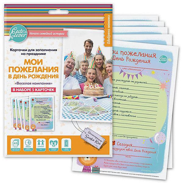 Интерактивные карточки Мои пожелания в День рождения. Веселая компания, Cuten CleverПраздники<br>Интерактивные карточки Мои пожелания в День рождения. Веселая компания, Cuten Clever.<br><br>Характеристики:<br><br>• В наборе: 5 карточек в конверте<br>• Материал: картон<br>• Размер упаковки: 17,2х24,1 см.<br><br>Хотите немного интерактива в День Рождения? Предлагаем Вам замечательные карточки Мои Пожелания в День Рождения. Эти карточки следует раздать гостям на празднике для заполнения и вместо банальных поздравлений, у вашего малыша будут оригинальные и интересные пожелания на будущее. Гости предположат, кем малыш сможет стать, когда вырастет, чего он сможет достичь, дать совет и т.д. <br><br>Перечень пожеланий начинается с фразы, напечатанной заранее. Нужно только продолжить фразу на отведенных для этого линиях. На карточках есть место для даты события, имени именинника и гостя, который пишет поздравление. Очень забавно будет перечитать пророчества гостей и увидеть, что сбылось, когда ваш ребенок станет взрослым!<br><br>Интерактивные карточки Мои пожелания в День рождения. Веселая компания, Cuten Clever можно купить в нашем интернет-магазине.<br><br>Ширина мм: 241<br>Глубина мм: 172<br>Высота мм: 50<br>Вес г: 50<br>Возраст от месяцев: 36<br>Возраст до месяцев: 2147483647<br>Пол: Унисекс<br>Возраст: Детский<br>SKU: 5454162