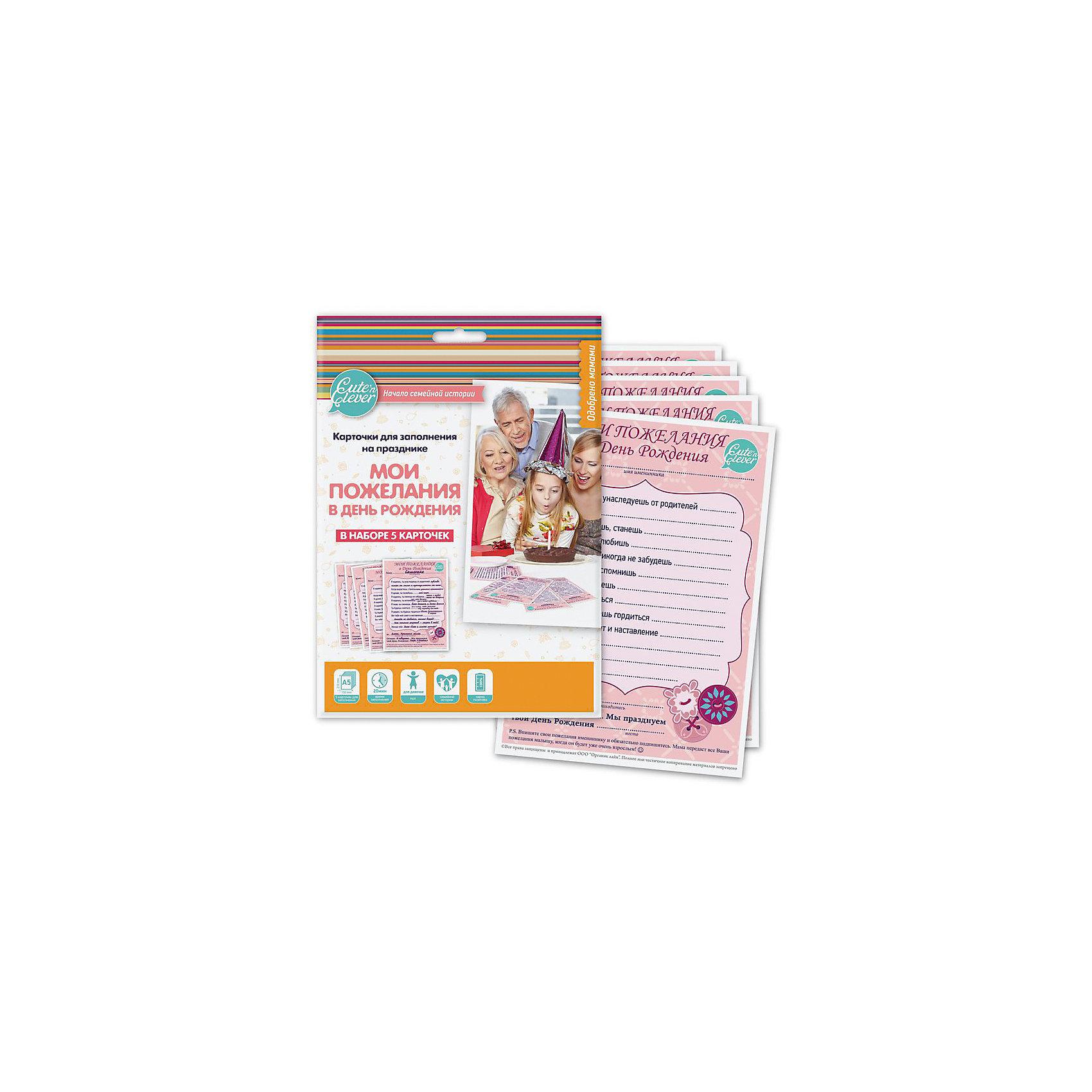 Интерактивные карточки Мои пожелания в День рождения. Для девочек, Cuten CleverПраздники<br>Интерактивные карточки Мои пожелания в День рождения. Для девочек, Cuten Clever.<br><br>Характеристики:<br><br>• В наборе: 5 карточек в конверте<br>• Материал: картон<br>• Цвет: розовый<br>• Размер упаковки: 17х26,5 см.<br><br>Хотите немного интерактива в День Рождения? Предлагаем Вам замечательные карточки Мои Пожелания в День Рождения. Для девочек. Эти карточки следует раздать гостям на празднике для заполнения и вместо банальных поздравлений, у вашей малышки будут оригинальные и интересные пожелания на будущее. Гости предположат, кем малышка сможет стать, когда вырастет, чего она сможет достичь и т.д. <br><br>Перечень пожеланий начинается с фразы, напечатанной заранее. Нужно только продолжить фразу на отведенных для этого линиях. На карточках есть место для даты события, имени именинницы и гостя, который пишет поздравление. Очень забавно будет перечитать пророчества гостей и увидеть, что сбылось, когда вашей девочке исполнится 25 лет!<br><br>Интерактивные карточки Мои пожелания в День рождения. Для девочек, Cuten Clever можно купить в нашем интернет-магазине.<br><br>Ширина мм: 265<br>Глубина мм: 170<br>Высота мм: 50<br>Вес г: 50<br>Возраст от месяцев: 36<br>Возраст до месяцев: 2147483647<br>Пол: Женский<br>Возраст: Детский<br>SKU: 5454164