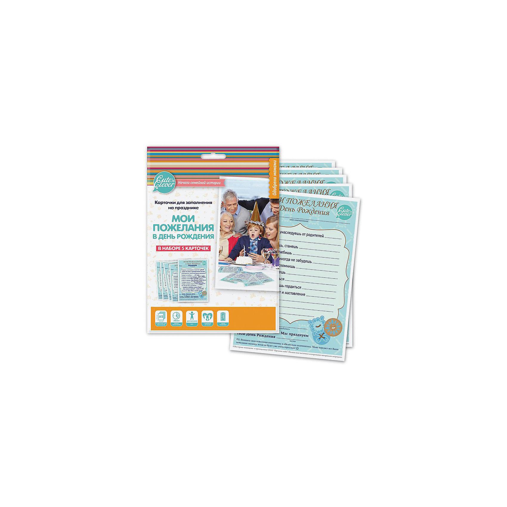 Интерактивные карточки Мои пожелания в День рождения. Для мальчиков, Cuten CleverПраздники<br>Интерактивные карточки Мои пожелания в День рождения. Для мальчиков, Cuten Clever.<br><br>Характеристики:<br><br>• В наборе: 5 карточек в конверте<br>• Материал: картон<br>• Цвет: голубой<br>• Размер упаковки: 17х26,5 см.<br><br>Хотите немного интерактива в День Рождения? Предлагаем Вам замечательные карточки Мои Пожелания в День Рождения. Для мальчика. Эти карточки следует раздать гостям на празднике для заполнения и вместо банальных поздравлений, у малыша будут оригинальные и интересные пожелания на будущее. Гости предположат, кем малыш сможет стать, когда вырастет, чего он сможет достичь и т.д. <br><br>Перечень пожеланий начинается с фразы, напечатанной заранее. Нужно только продолжить фразу на отведенных для этого линиях. На карточках есть место для даты события, имени именинника и гостя, который пишет поздравление. Очень забавно будет перечитать пророчества гостей и увидеть, что сбылось, когда вашему мальчику исполнится 25 лет!<br><br>Интерактивные карточки Мои пожелания в День рождения. Для мальчиков, Cuten Clever можно купить в нашем интернет-магазине.<br><br>Ширина мм: 265<br>Глубина мм: 170<br>Высота мм: 50<br>Вес г: 50<br>Возраст от месяцев: 36<br>Возраст до месяцев: 2147483647<br>Пол: Мужской<br>Возраст: Детский<br>SKU: 5454165