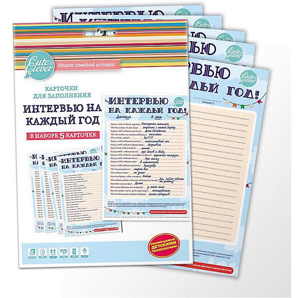Интерактивные карточки  Интервью каждый год, Cuten CleverПраздники<br>Интерактивные карточки Интервью каждый год, Cuten Clever.<br><br>Характеристики:<br><br>• В наборе: 5 карточек формата А5<br>• Материал: картон<br>• Размер упаковки: 17х24 см.<br><br>В набор Интервью каждый год от Cuten Clever входят 5 карточек с одинаковыми вопросами и местом для записи ответов. Каждый год желательно в один и тот же день (на Новый год, на День Рождения и т.д.) проводите с ребенком интервью, задавая одни и те же вопросы из карточки и вписывая ответы. А на обратную сторону карточки приклейте фото ребенка в этот год. Только представьте, какая замечательная история взросления ребенка получится! <br><br>Просматривая карточки можно будет наглядно увидеть, как менялись интересы, увлечения, планы и стремления вашего ребенка. Карточки станут отличным дополнением семейной истории и сохранят на долгую память интересные факты из жизни вашего ребёнка.<br><br>Интерактивные карточки Интервью каждый год, Cuten Clever можно купить в нашем интернет-магазине.<br><br>Ширина мм: 265<br>Глубина мм: 170<br>Высота мм: 50<br>Вес г: 50<br>Возраст от месяцев: 36<br>Возраст до месяцев: 2147483647<br>Пол: Унисекс<br>Возраст: Детский<br>SKU: 5454166