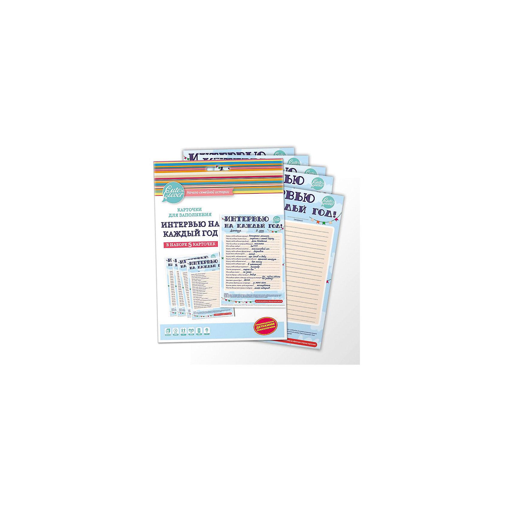Интерактивные карточки  Интервью каждый год, Cuten CleverИнтерактивные карточки Интервью каждый год, Cuten Clever.<br><br>Характеристики:<br><br>• В наборе: 5 карточек формата А5<br>• Материал: картон<br>• Размер упаковки: 17х24 см.<br><br>В набор Интервью каждый год от Cuten Clever входят 5 карточек с одинаковыми вопросами и местом для записи ответов. Каждый год желательно в один и тот же день (на Новый год, на День Рождения и т.д.) проводите с ребенком интервью, задавая одни и те же вопросы из карточки и вписывая ответы. А на обратную сторону карточки приклейте фото ребенка в этот год. Только представьте, какая замечательная история взросления ребенка получится! <br><br>Просматривая карточки можно будет наглядно увидеть, как менялись интересы, увлечения, планы и стремления вашего ребенка. Карточки станут отличным дополнением семейной истории и сохранят на долгую память интересные факты из жизни вашего ребёнка.<br><br>Интерактивные карточки Интервью каждый год, Cuten Clever можно купить в нашем интернет-магазине.<br><br>Ширина мм: 265<br>Глубина мм: 170<br>Высота мм: 50<br>Вес г: 50<br>Возраст от месяцев: 36<br>Возраст до месяцев: 2147483647<br>Пол: Унисекс<br>Возраст: Детский<br>SKU: 5454166