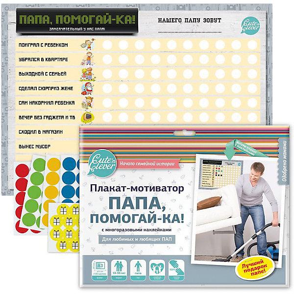 Набор  Папа, помогай-ка! ( плакат +100 стикеров), Cuten CleverКниги по педагогике<br>Набор Папа, помогай-ка! ( плакат +100 стикеров), Cuten Clever.<br><br>Характеристики:<br><br>• В наборе: плакат-мотиватор формата А3, 100 многоразовых стикеров<br>• Размер плаката: 29,7х42 см.<br>• Материал: картон, бумага<br>• Размер упаковки: 24х31х2 см.<br><br>Все ПАПЫ очень хотят помочь по дому! Но не всегда знают как! Набор Папа, Помогай-ка! от Cuten Clever подскажет папе, какие обязанности ему предстоит выполнить сегодня, чтобы заслужить звание лучшего помощника. В комплект входит большой плакат с перечнем дел, как рядовых, так и необычных. Самое простое – вынести мусор, «подвиги» посложнее – сделать жене сюрприз или провести вечер без гаджетов и телевизора. <br><br>В конце списка есть две свободные строки, куда можно вписать собственные просьбы к главе семьи. К плакату прилагаются многоразовые наклейки нескольких цветов, для обозначения сделанного. Каждый десятый стикер – призовой. Но, чтобы получить желанную награду, папе придется постараться.<br><br>Набор Папа, помогай-ка! ( плакат +100 стикеров), Cuten Clever можно купить в нашем интернет-магазине.<br>Ширина мм: 236; Глубина мм: 302; Высота мм: 50; Вес г: 80; Возраст от месяцев: 216; Возраст до месяцев: 2147483647; Пол: Унисекс; Возраст: Детский; SKU: 5454167;