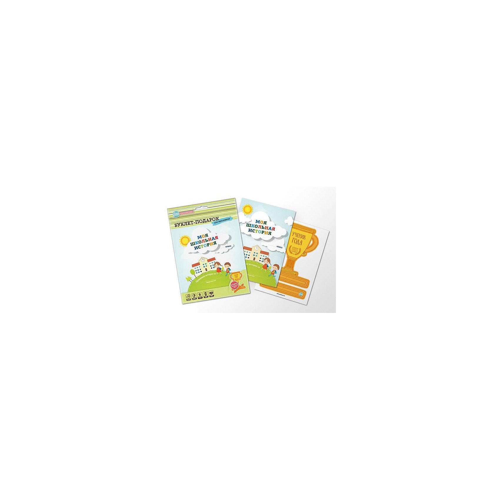 Буклет-заготовка Моя школьная история, Cuten CleverКниги для развития творческих навыков<br>Буклет-заготовка Моя школьная история, Cuten Clever.<br><br>Характеристики:<br><br>• Материал: картон, бумага<br>• Размер упаковки: 24х17 см.<br><br>Школьная история на целый год, написанная и нарисованная ребенком с помощью родителей, станет важной страничкой семейной истории. Когда ребенок вырастет, будет интересно вспоминать о чудесном времени, проведенном в школе, своих любимых друзей, учителей, предметы, увлечения. <br><br>В наборе красочный буклет-заготовка для заполнения, который поможет в увлекательной форме сохранить главные школьные события и достижения за один учебный год. Заполните 2 странички буклета в начале и 2 странички в конце учебного года, и Вы соберете школьную историю ребенка за целый ученый год.<br><br>Буклет-заготовку Моя школьная история, Cuten Clever можно купить в нашем интернет-магазине.<br><br>Ширина мм: 241<br>Глубина мм: 172<br>Высота мм: 50<br>Вес г: 50<br>Возраст от месяцев: 72<br>Возраст до месяцев: 2147483647<br>Пол: Унисекс<br>Возраст: Детский<br>SKU: 5454170